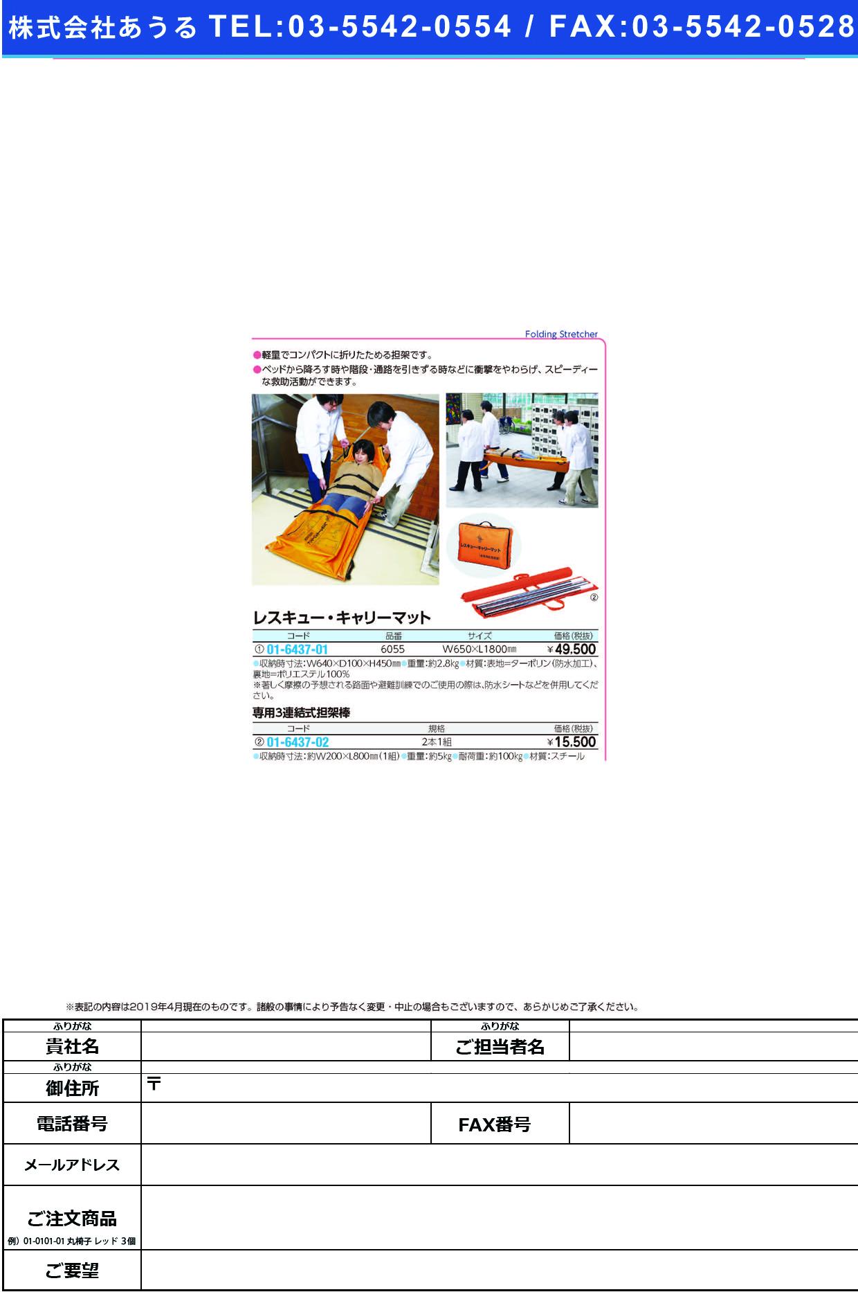 (01-6437-02)レスキューキャリーマット用3連担架棒 6057(2ホン1クミ) レスキューキャリーマットヨウタンカボウ【1組単位】【2019年カタログ商品】