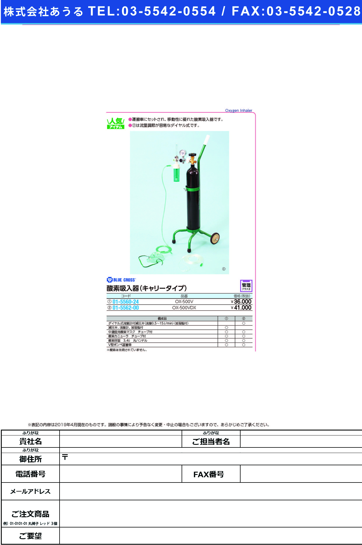 (01-5560-24)酸素吸入器(キャリータイプ) OX-500V(サンソナシ) サンソキュウニュウキ(キャリータイプ)(ブルークロス・エマージェンシー)【1組単位】【2019年カタログ商品】