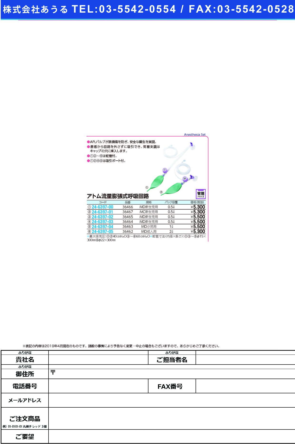(24-6397-05)流量膨張式呼吸回路(成人用)36462(2L) リュウリョウボウチョウシキコキュウカイ(アトムメディカル)【1個単位】【2019年カタログ商品】
