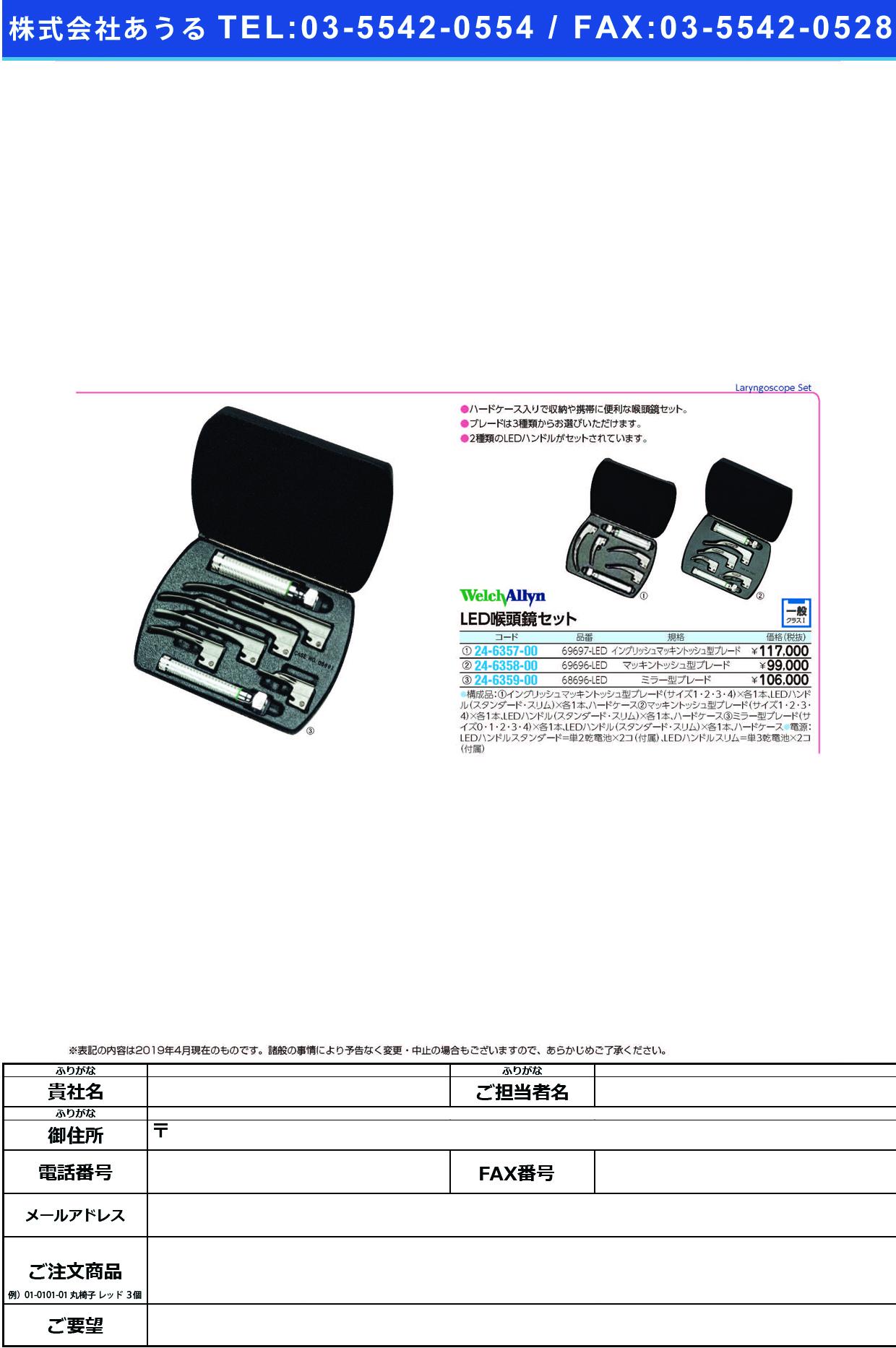 (24-6359-00)WA喉頭鏡セット(ミラー) 68696-LED WAコウトウキョウセット(ミラー)【1組単位】【2019年カタログ商品】