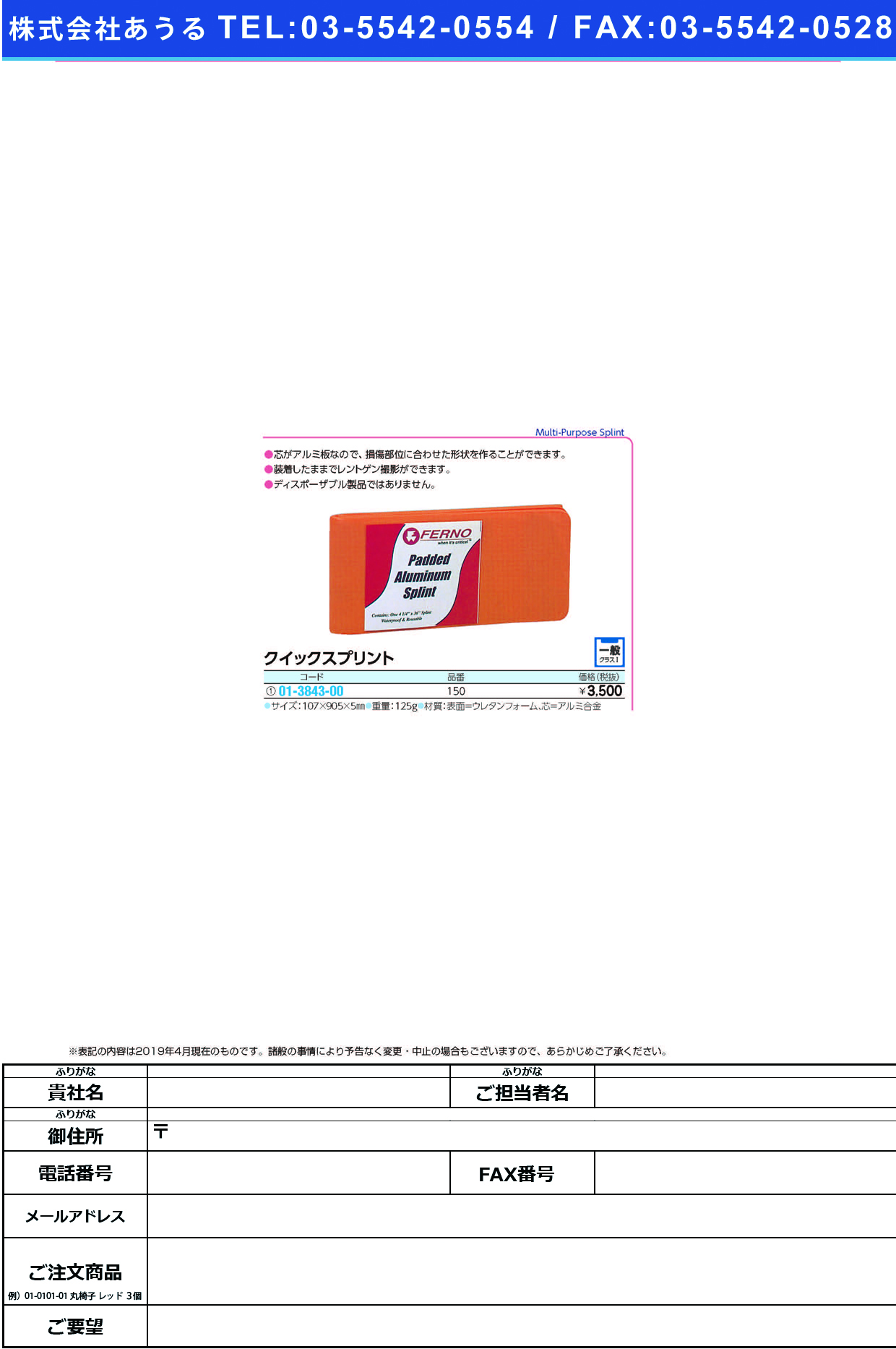 (01-3843-00)クイックスプリント 150 クイックスプリント【1枚単位】【2019年カタログ商品】