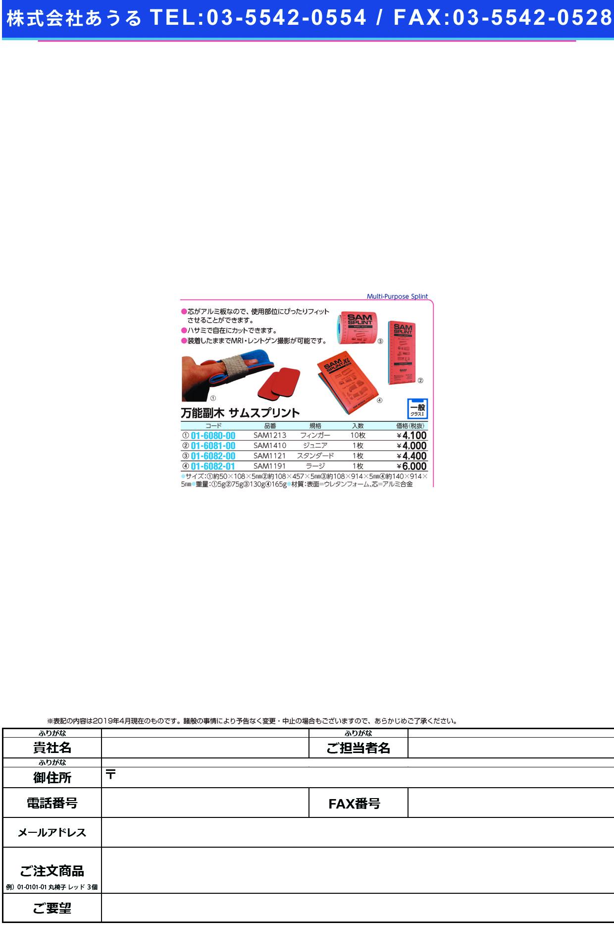 (01-6080-00)サムスプリント SAM1213(フィンガー)10イリ サムスプリント【1個単位】【2019年カタログ商品】