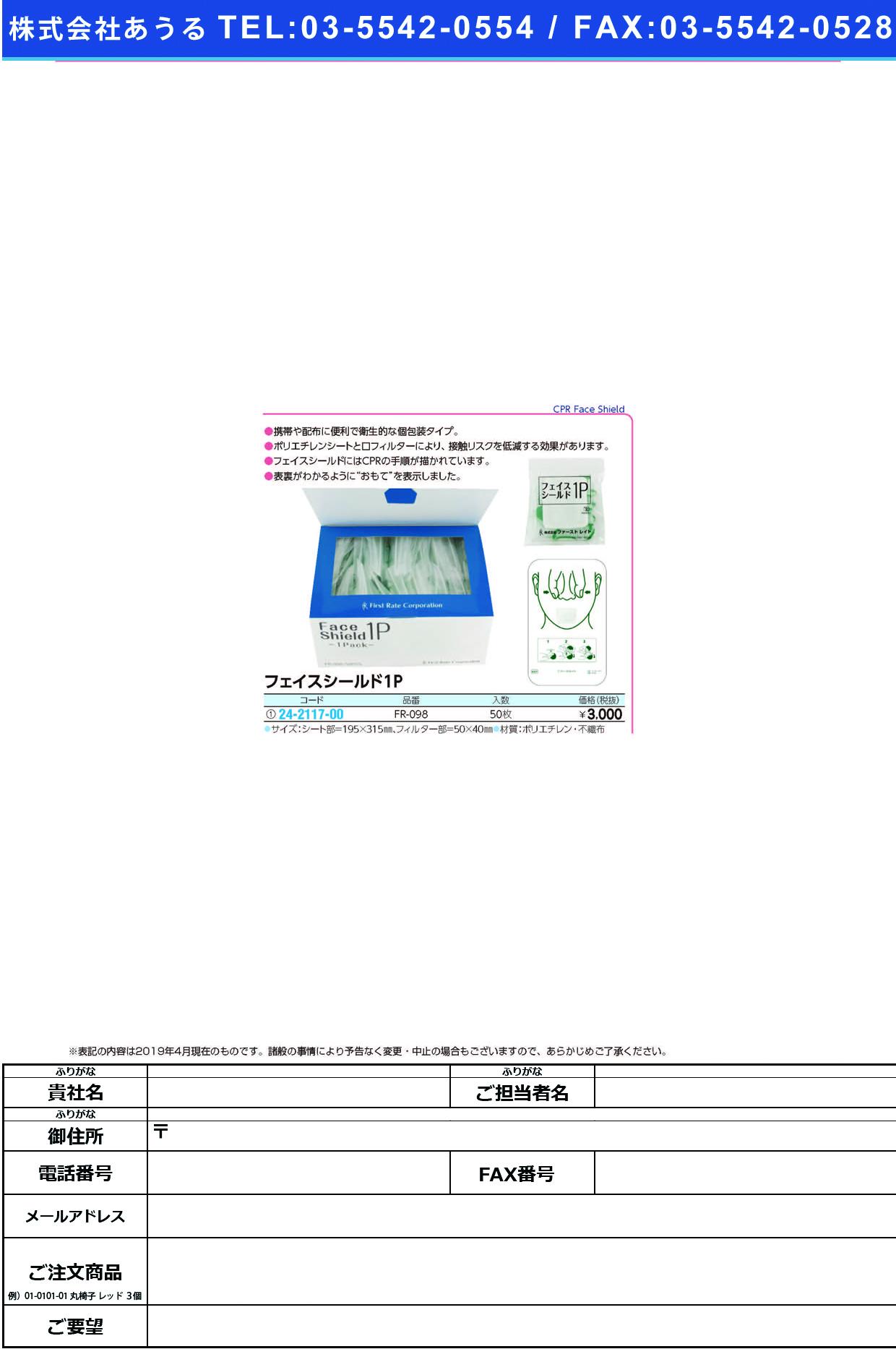 (24-2117-00)フェイスシールド1P(個包装タイプ) FR-098(1X50イリ) フェイスシールド1P(コホウソウ)(ファーストレイト)【1箱単位】【2019年カタログ商品】