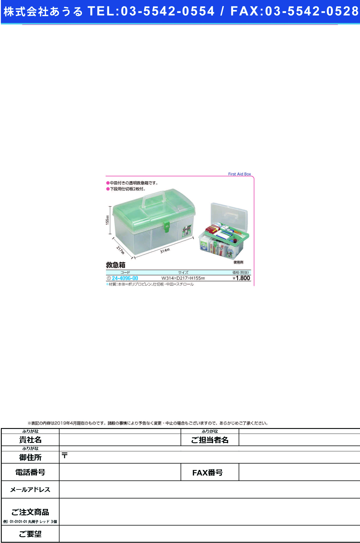 (24-4096-00)救急箱 W314XD217XH155MM キュウキュウバコ【1個単位】【2019年カタログ商品】