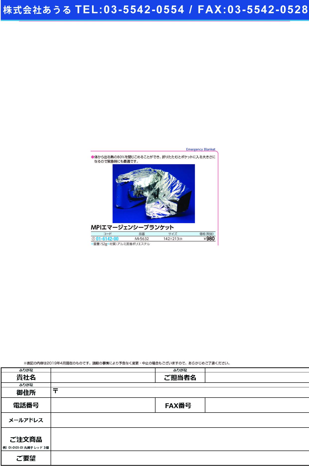 (01-6142-00)MPIエマージェンシーブランケット MI-5632-0000 MPIエマージェンシーブランケット【1個単位】【2019年カタログ商品】
