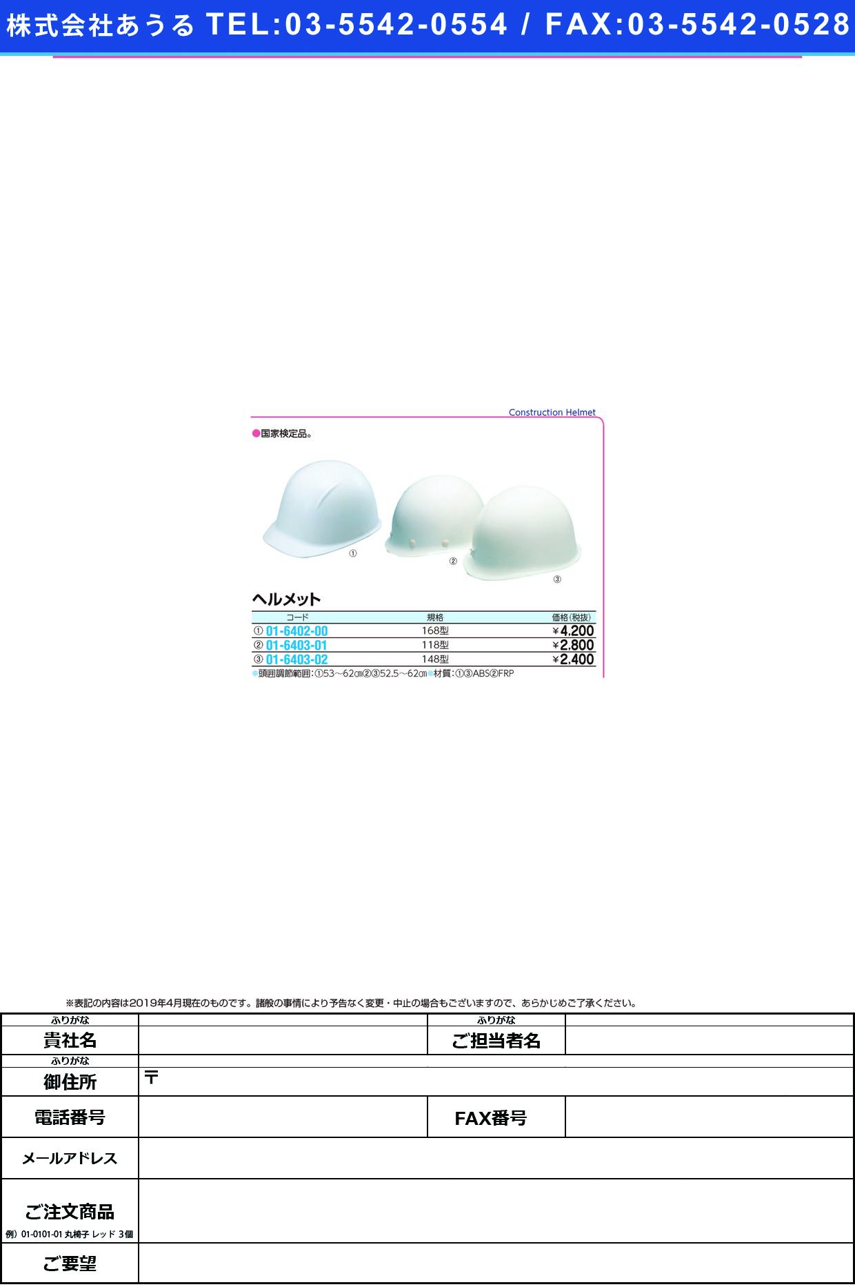(01-6403-01)ヘルメット(118型) 7001(ホワイト) ヘルメット(118ガタ)【1個単位】【2019年カタログ商品】