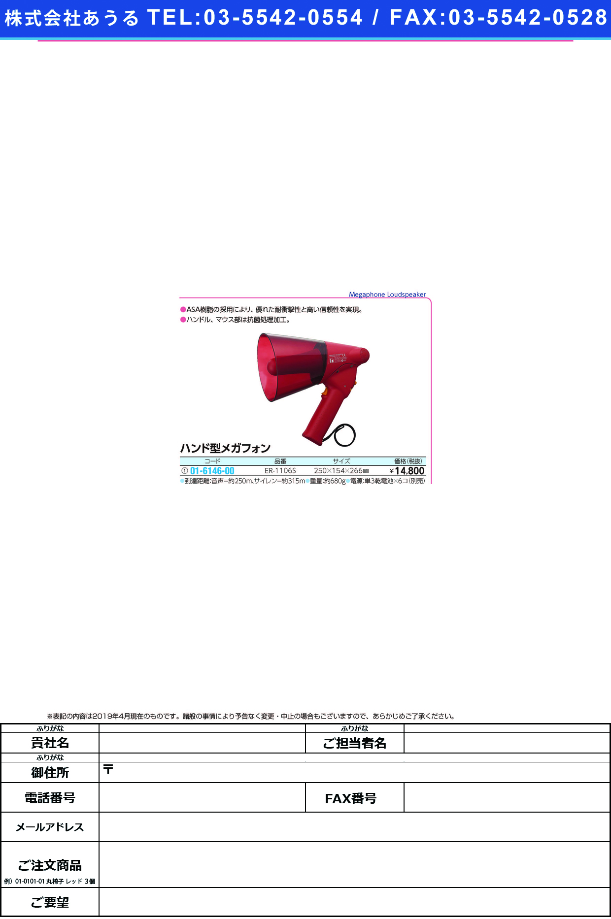(01-6146-00)ハンド型メガフォン(赤) ER-1106S(サイレンツキ) ハンドガタメガフォン【1台単位】【2019年カタログ商品】