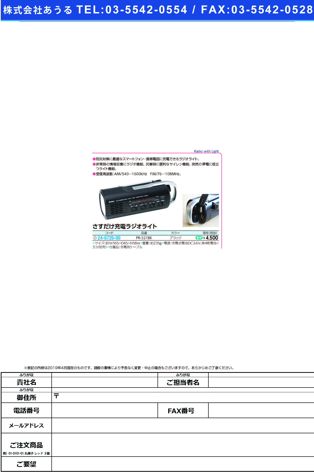 (24-6726-00)さすだけ充電ラジオライト PR-321BK(ブラック) サスダケジュウデンラジオライト(ドリテック)【1個単位】【2019年カタログ商品】