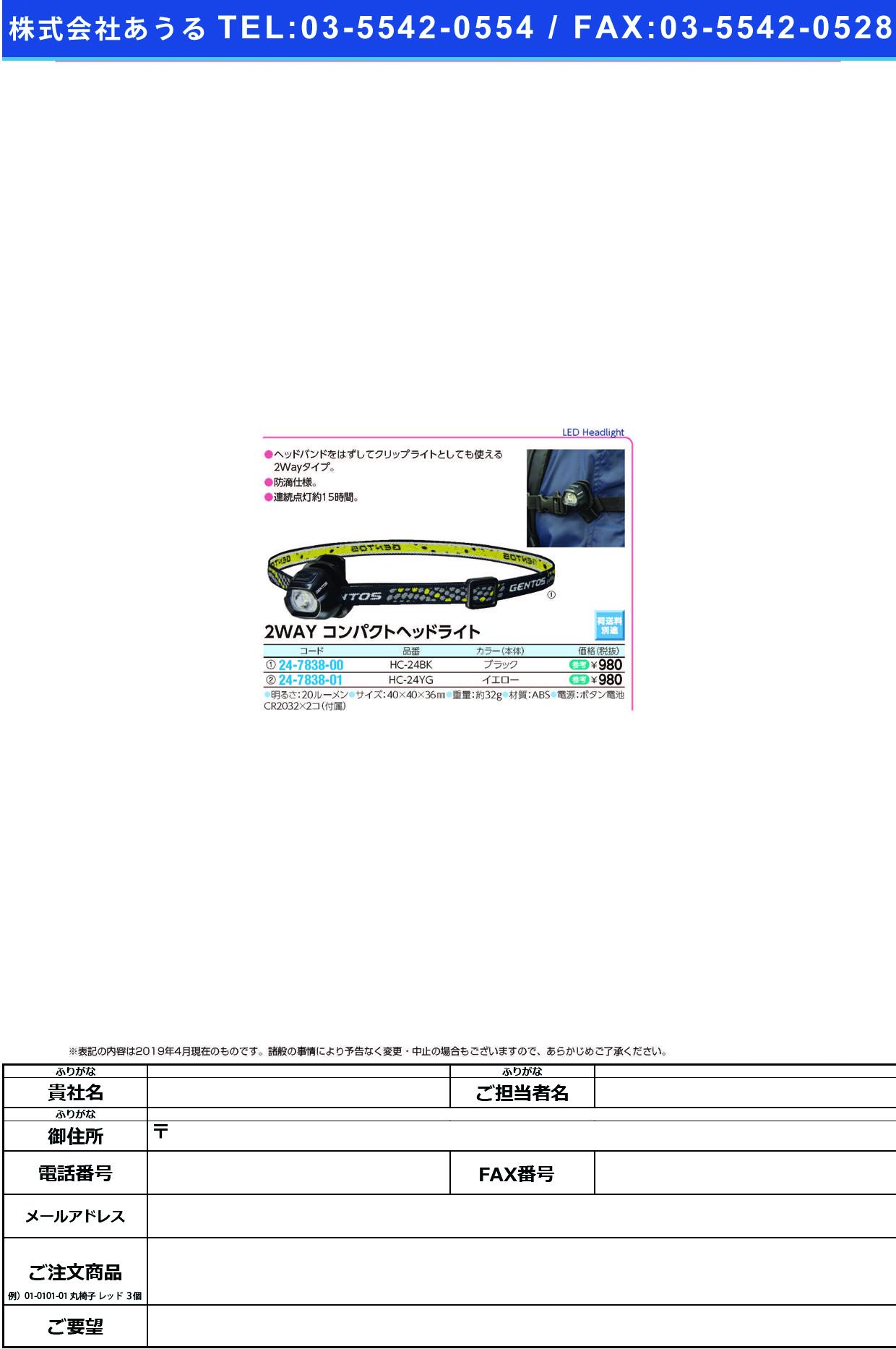 (24-7838-00)コンパクトヘッドライトHC-24BK コンパクトヘッドライト(ジェントス)【1個単位】【2019年カタログ商品】