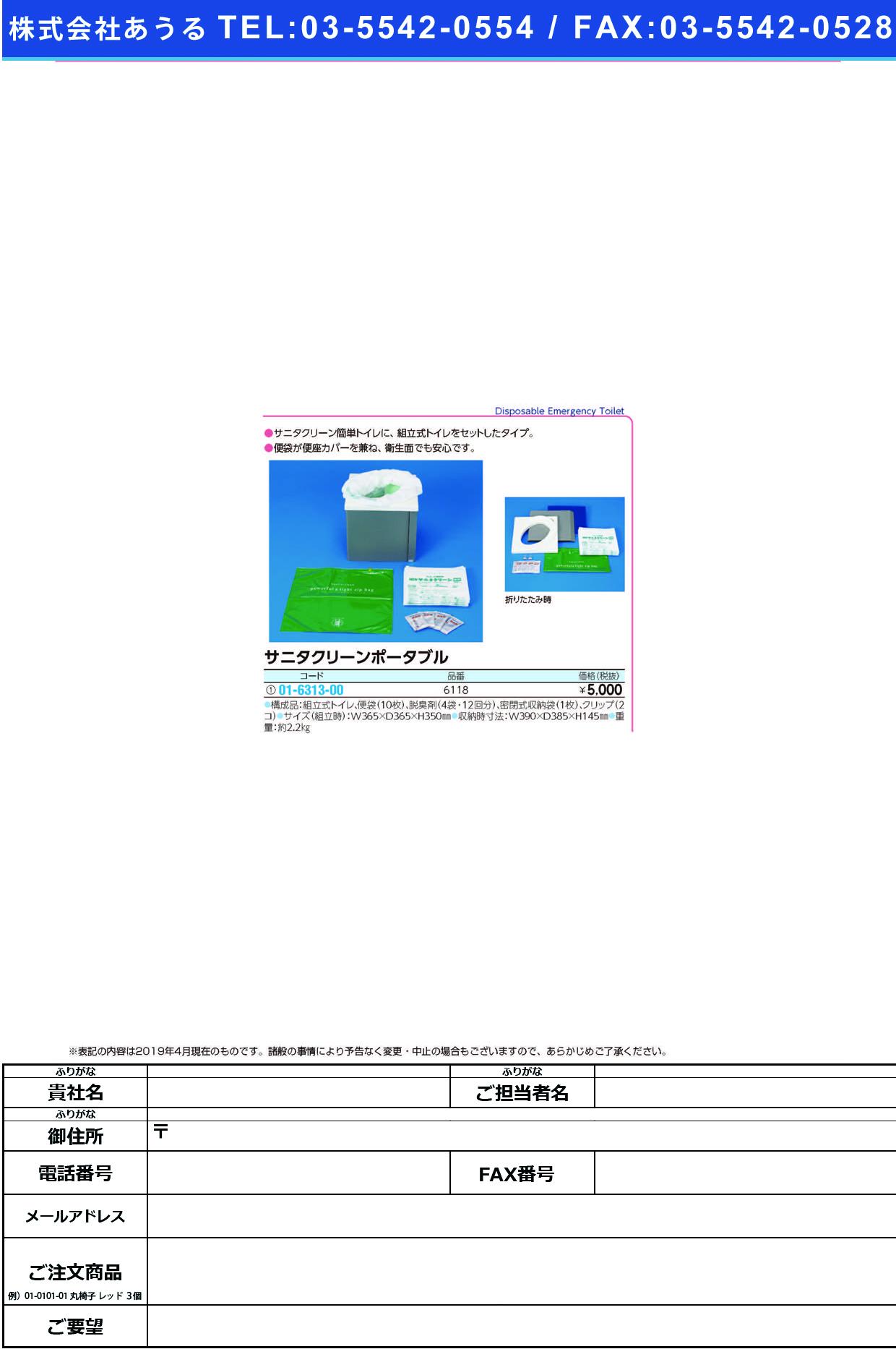 (01-6313-00)サニタクリーンポータブル(セット) 6118 サニタクリーンポータブルセット【1個単位】【2019年カタログ商品】