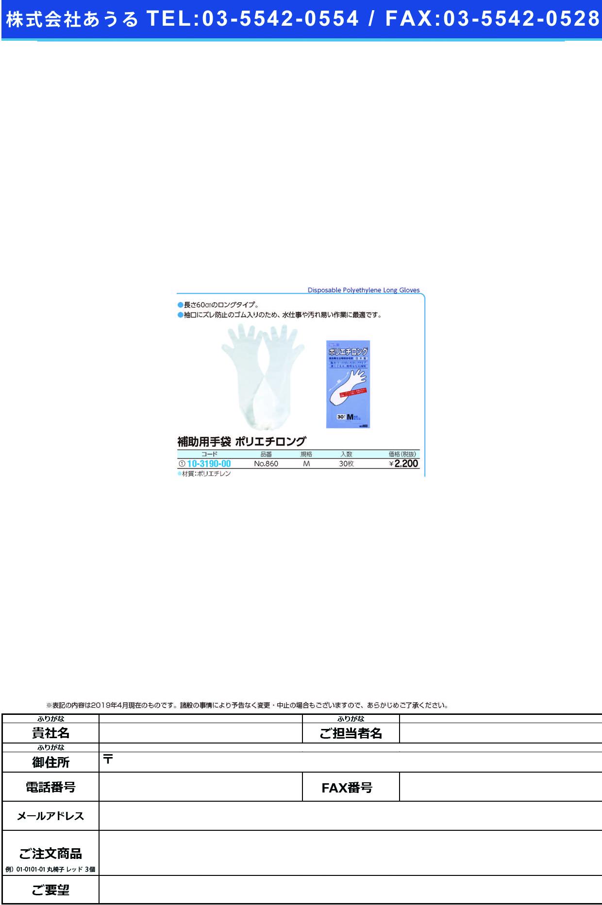 (10-3190-00)ポリエチロング NO.860(M)30マイイリ ポリエチロング【1箱単位】【2019年カタログ商品】