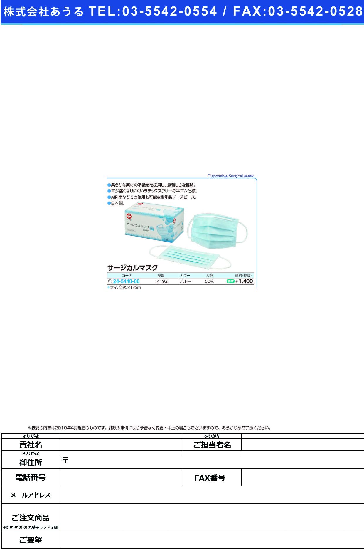 (24-5440-00)白十字サージカルマスク 14192(ブルー)50マイイリ サージカルマスク(白十字)【1箱単位】【2019年カタログ商品】