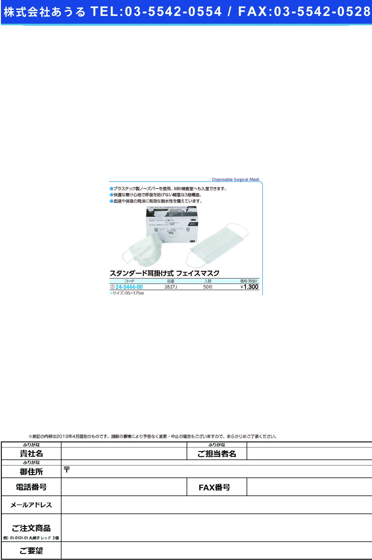 (24-5444-00)スタンダード耳掛け式フェイスマスク 2827J(50マイ) スタンダードミミカケフェイスマスク(スリーエムジャパンヘルスケアカンパニー)【1箱単位】【2019年カタログ商品】