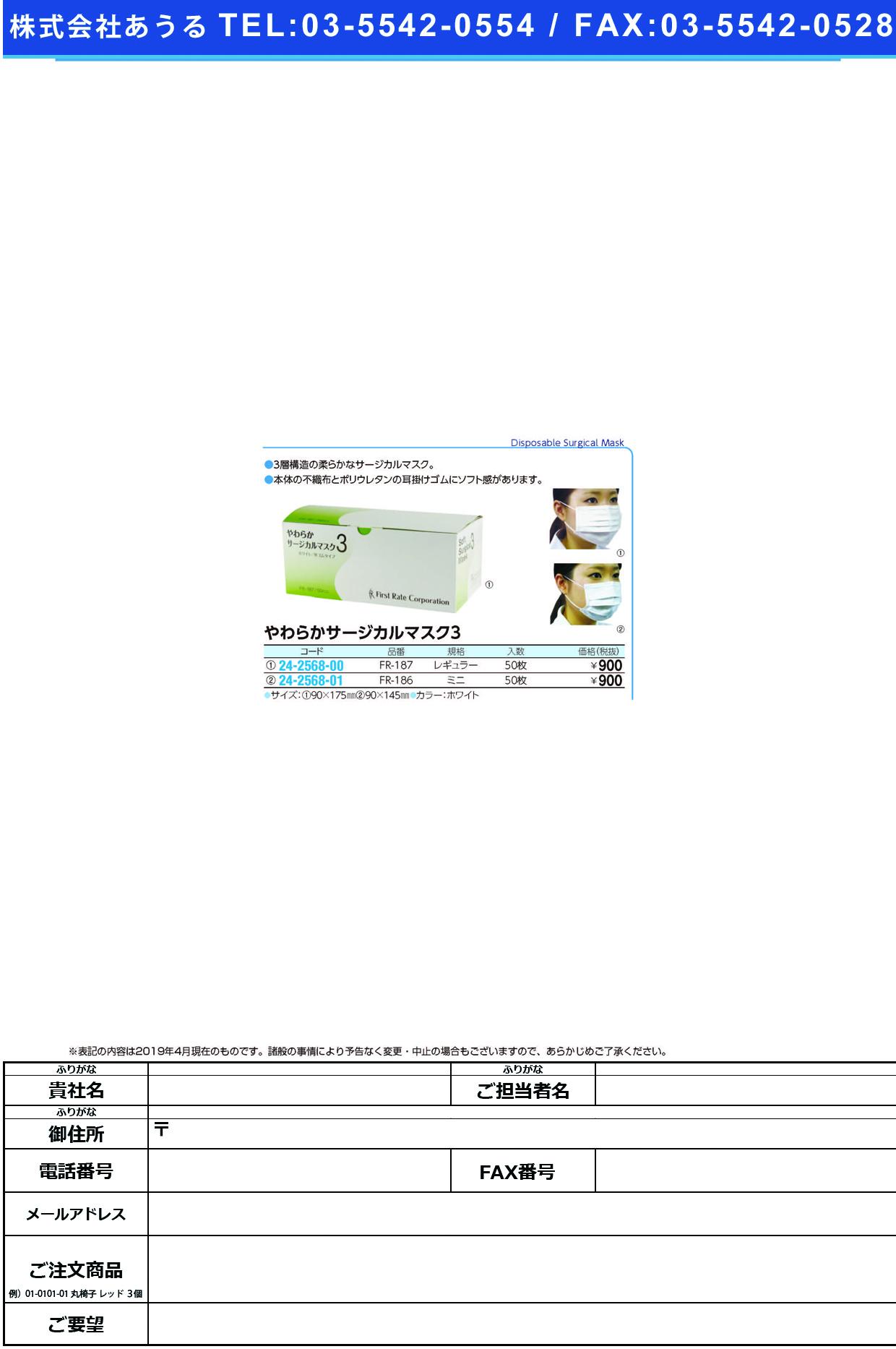 (24-2568-00)やわらかサージカルマスク3 FR-187(ホワイト)50マイイリ ヤワラカサージカルマスク3(ファーストレイト)【1箱単位】【2019年カタログ商品】