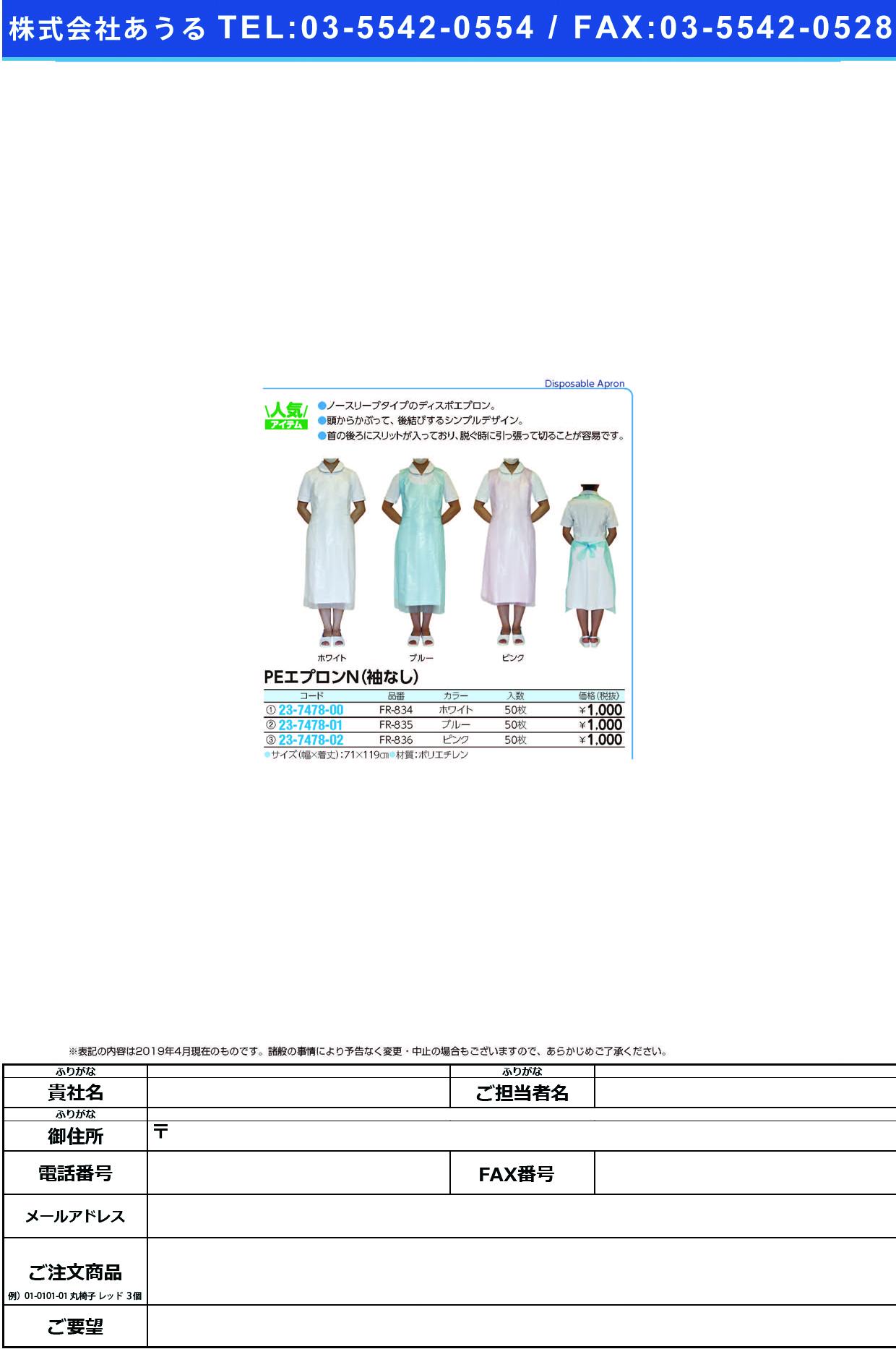 (23-7478-01)PEエプロンN(袖なし) FR-835(ブルー)50マイイリ PEエプロンN(ソデナシ)(ファーストレイト)【1箱単位】【2019年カタログ商品】