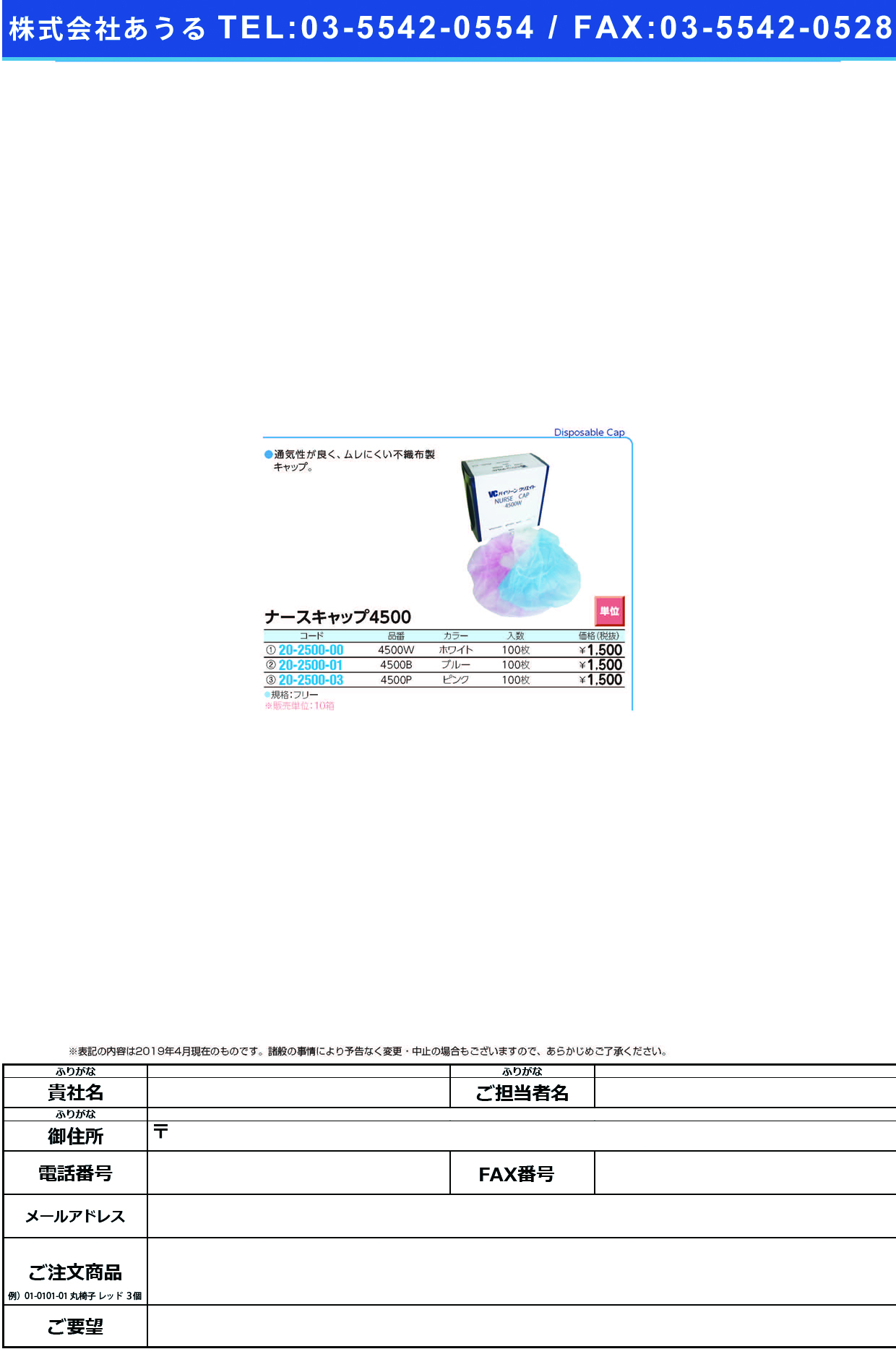 (20-2500-01)ナースキャップ4500 4500B(ブルー)100マイイリ ナースキャップ4500(バイリーンクリエイト)【10箱単位】【2019年カタログ商品】