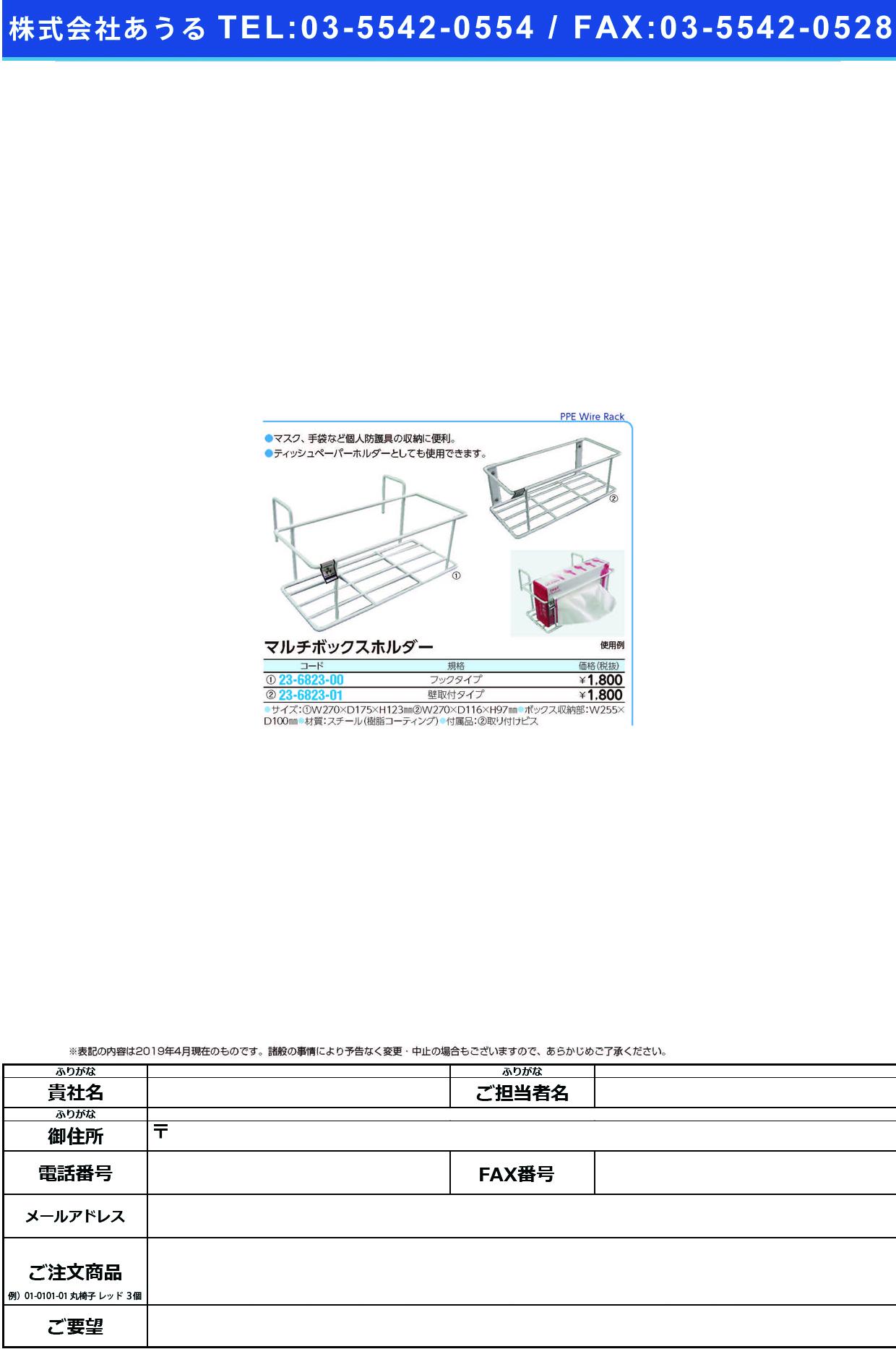 (23-6823-01)マルチボックスホルダー(壁取付タイプ W270XD116XH97MM マルチボックスホルダー【1個単位】【2019年カタログ商品】
