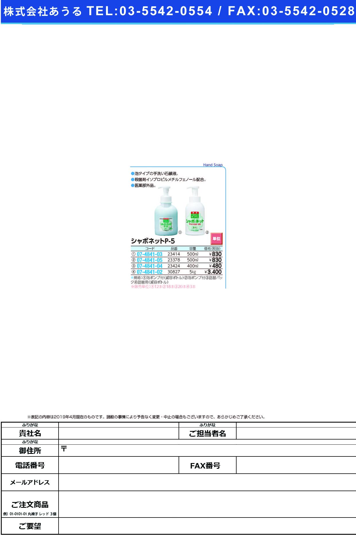 (07-4841-04)シャボネットP−5(泡)詰替用 23424(400ML) シャボネットP-5(アワタイプ)(東京サラヤ)【20個単位】【2019年カタログ商品】