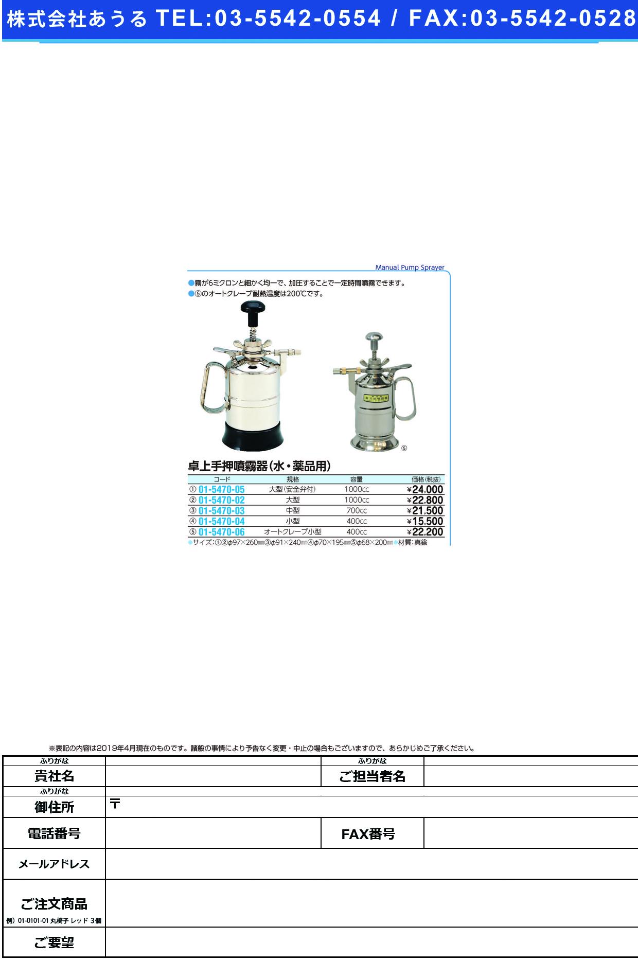 (01-5470-04)卓上手押噴霧器(小型) 400CC タクジョウテオシフンムキコガタ【1個単位】【2019年カタログ商品】