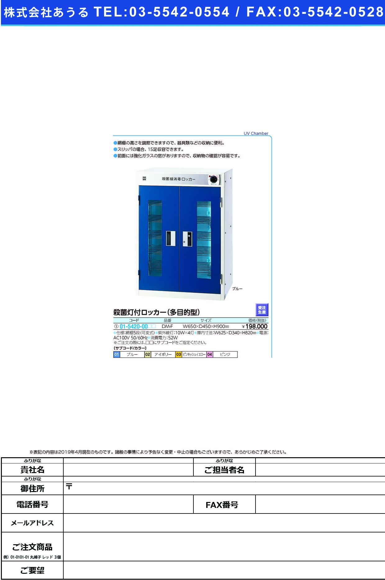 (01-5420-00)殺菌線ロッカー(多目的型) DM-F(W650XD450XH900) サッキンセンロッカー ブルー【1台単位】【2019年カタログ商品】