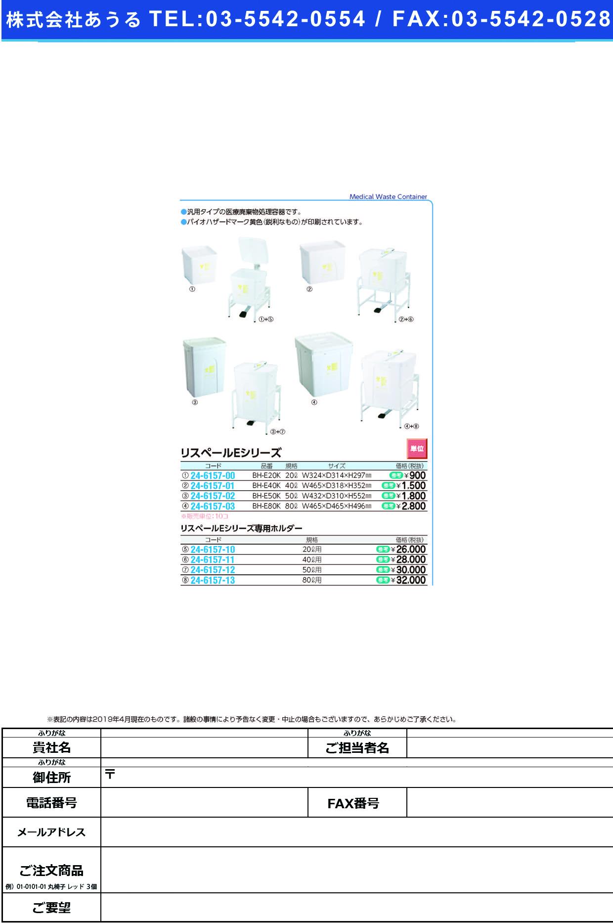 (24-6157-00)リスペールE BH-E20K(20L) リスペールE【10個単位】【2019年カタログ商品】