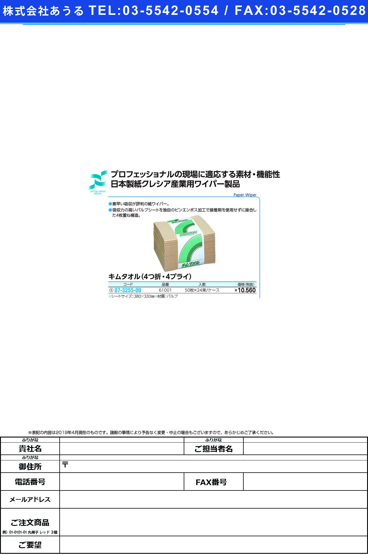 (07-3255-00)キムタオル(4つ折・4プライ) 61000(50マイX24タバ) キムタオル(4ツオリ4プライ)(日本製紙クレシア)【1梱単位】【2019年カタログ商品】