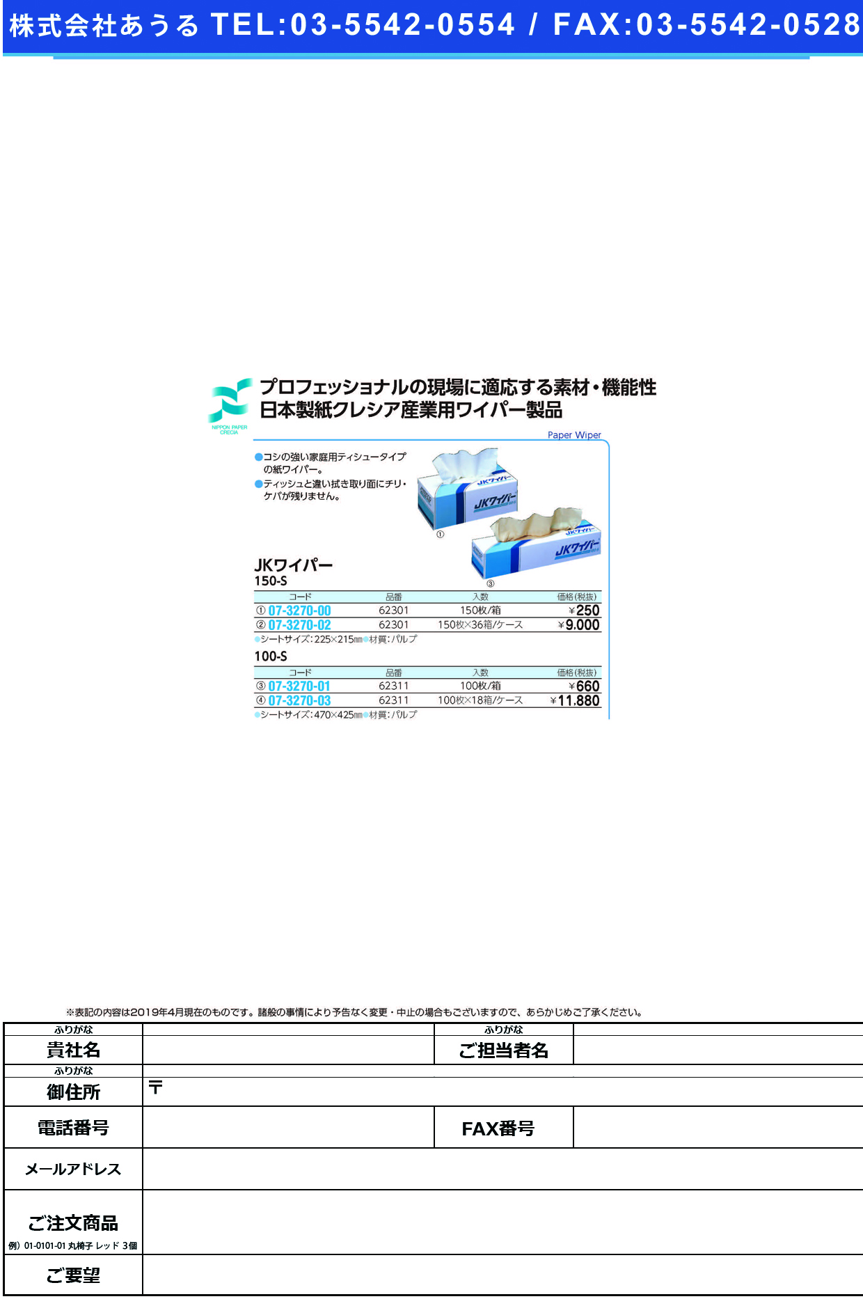 (07-3270-00)JKワイパー150−S(バラ) 62301(150マイ) JKワイパー150-S(日本製紙クレシア)【1箱単位】【2019年カタログ商品】