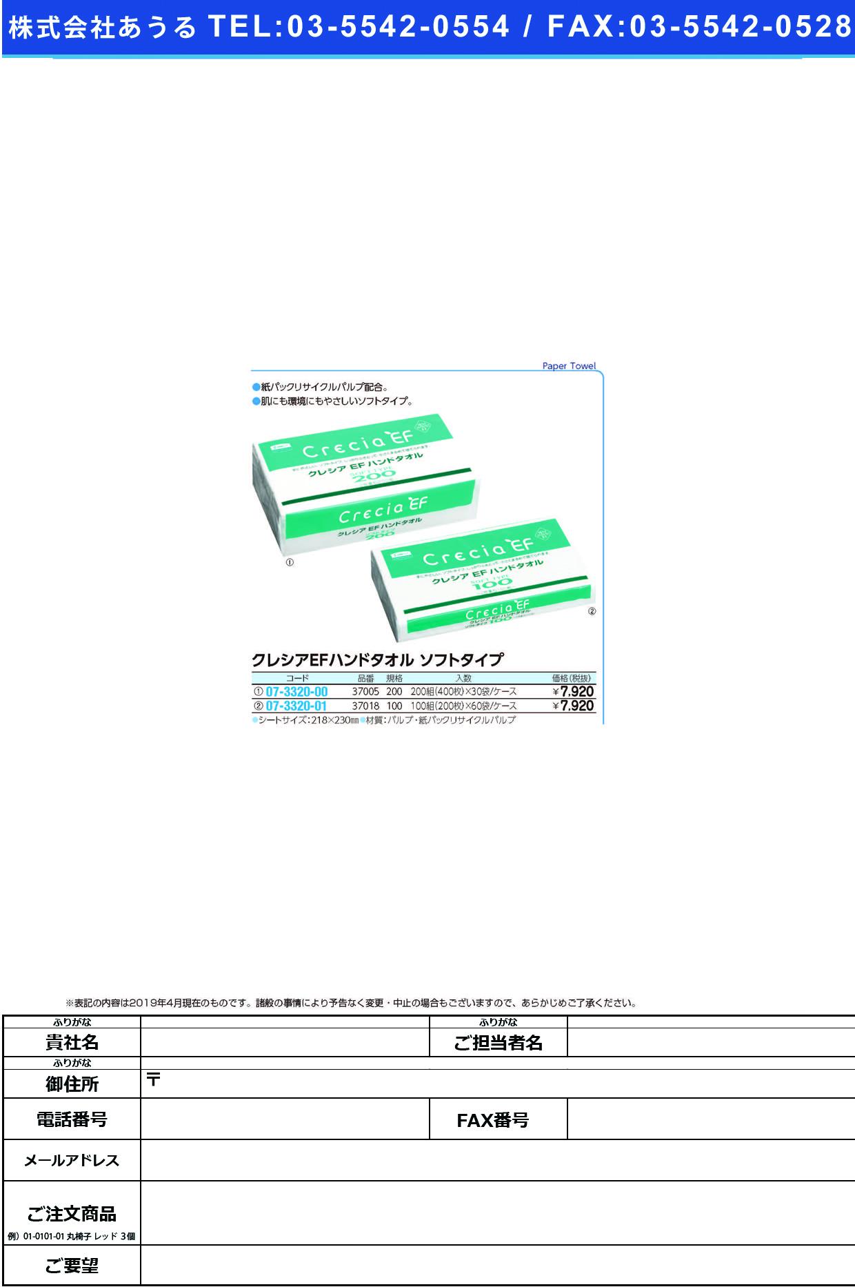 (07-3320-00)ハンドタオルソフトタイプ200(梱 37005(200マイX30パック) ハンドタオルソフトタイプ200(日本製紙クレシア)【1梱単位】【2019年カタログ商品】