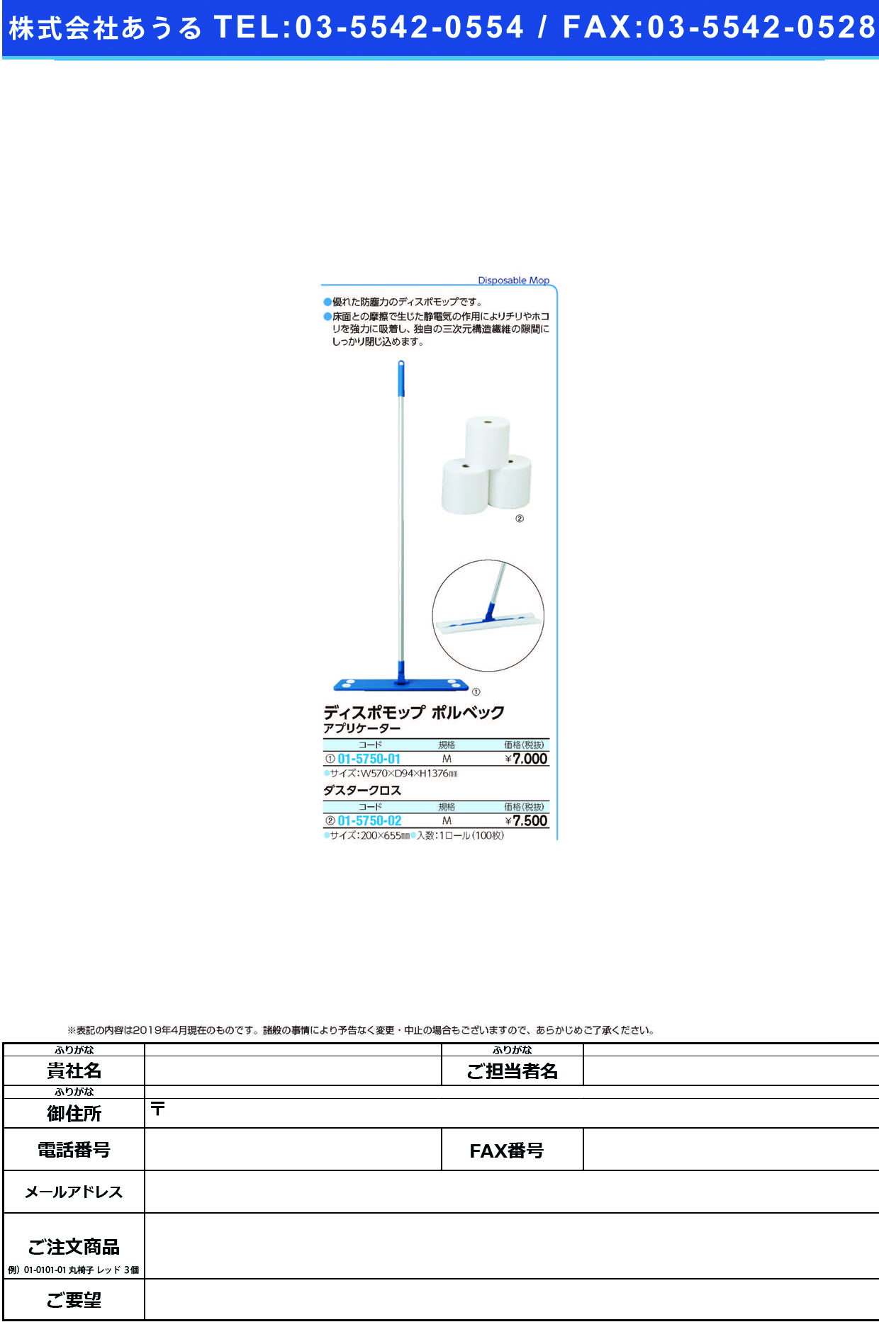 (01-5750-01)ポルベック(ディスポモップ) アプリケーター(Mタイプ) ポルベック(バイリーンクリエイト)【1組単位】【2019年カタログ商品】