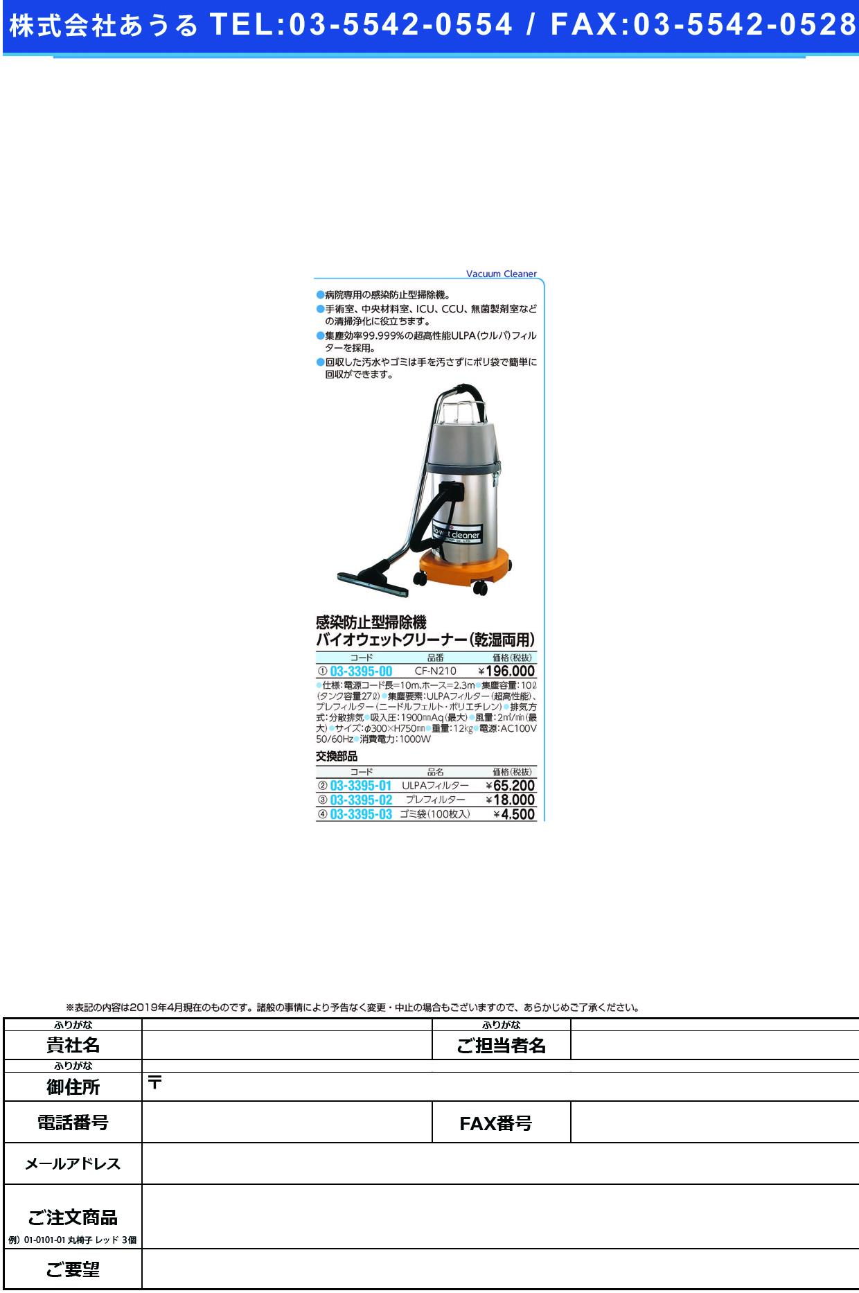 (03-3395-00)バイオウェットクリーナー(乾湿両用) CF-N210 バイオウェットクリーナー【1台単位】【2019年カタログ商品】