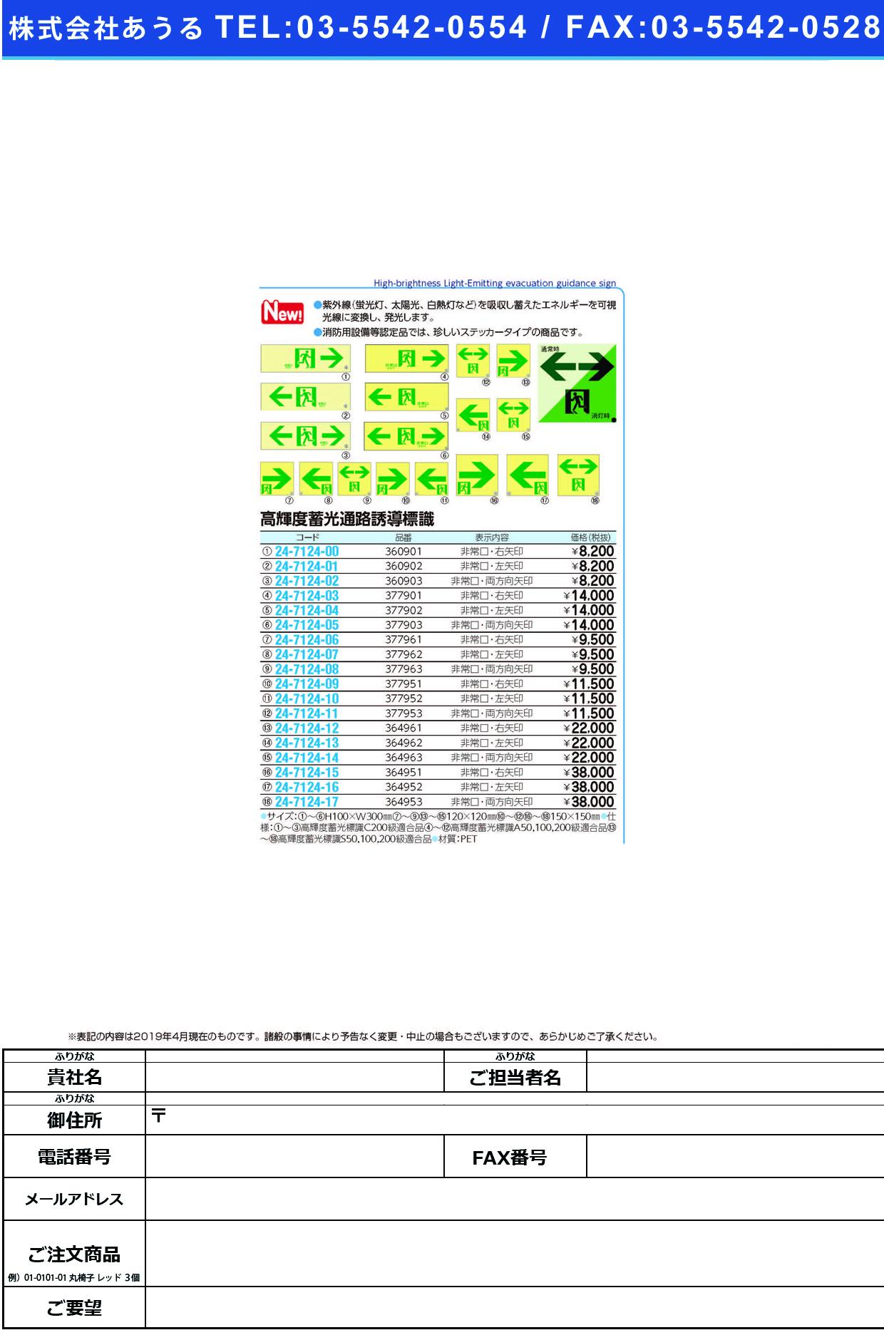 (24-7124-11)高輝度蓄光通路誘導標識(非常口両矢印377953(ASN953) コウキドチクコウツウロユウドウヒョウ(日本緑十字社)【1枚単位】【2019年カタログ商品】