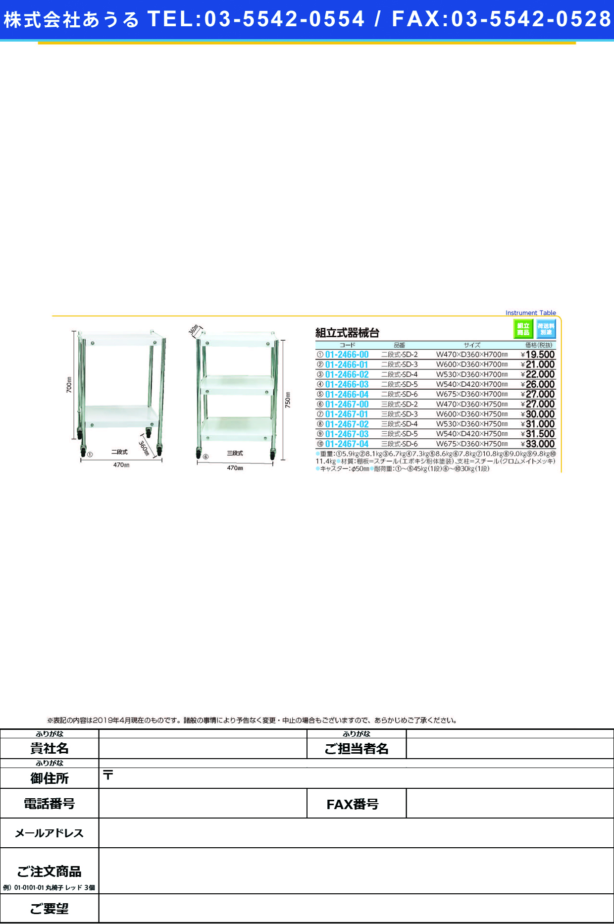 (01-2466-03)組立式器械台二段式−SD−5 W540XD420XH700MM クミタテシキキカイダイ【1台単位】【2019年カタログ商品】