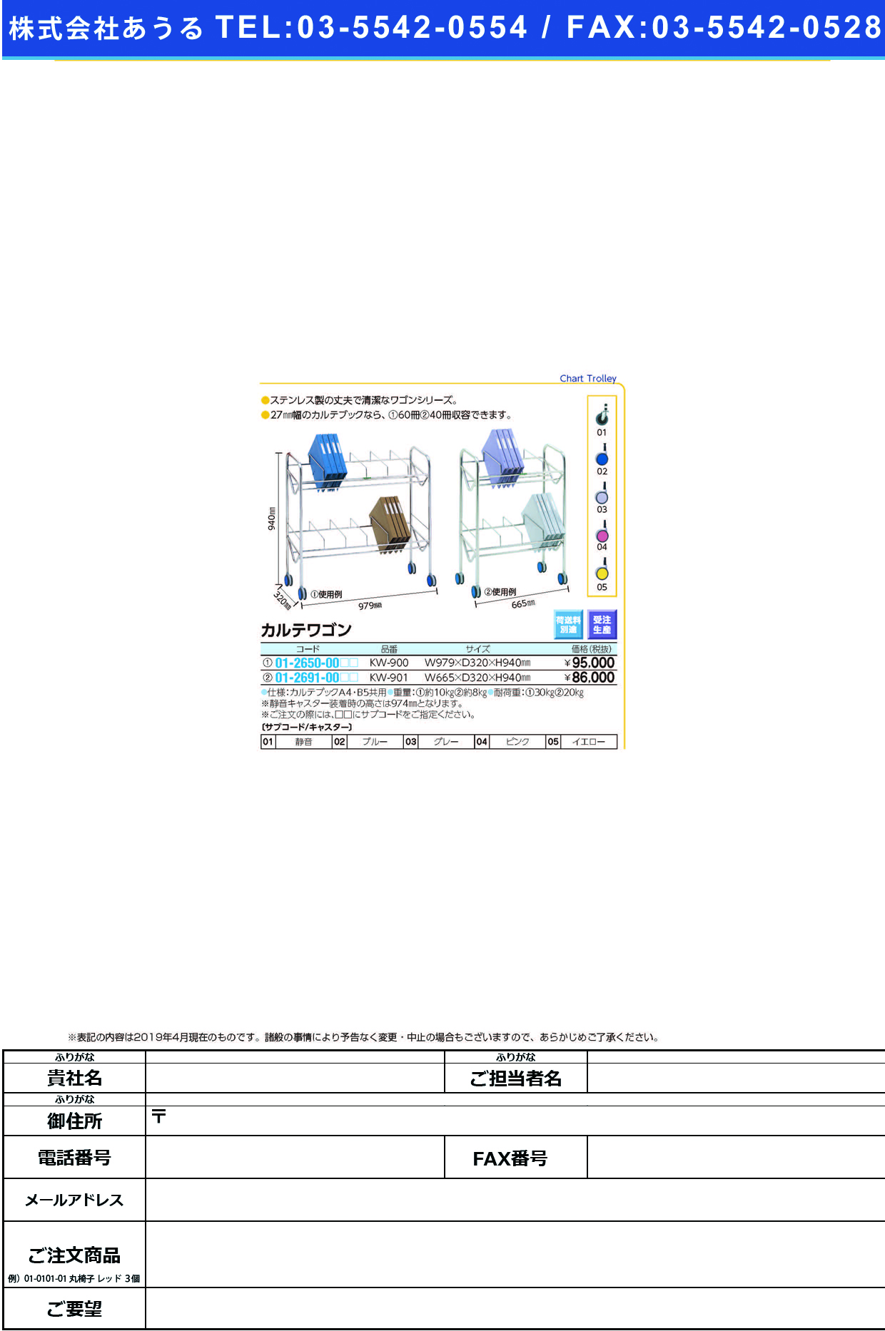 (01-2691-00)カルテワゴン KW-901 KW901 キャスター:静音タイプ(ケルン)【1台単位】【2019年カタログ商品】