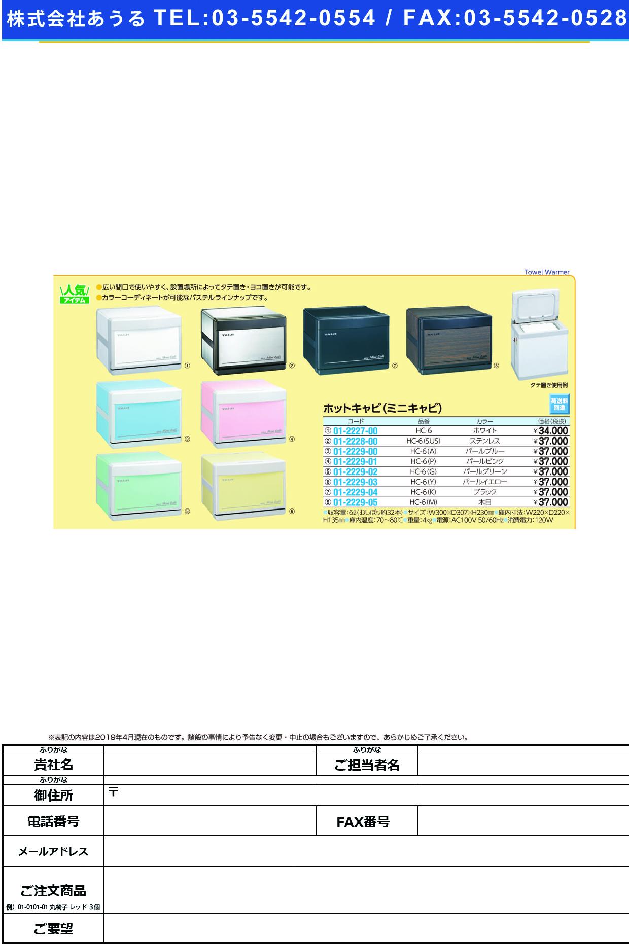 (01-2227-00)ホットキャビ(ミニキャビ) HC-6(ホワイト) ホットキャビ(ミニキャビ)(タイジ)【1台単位】【2019年カタログ商品】