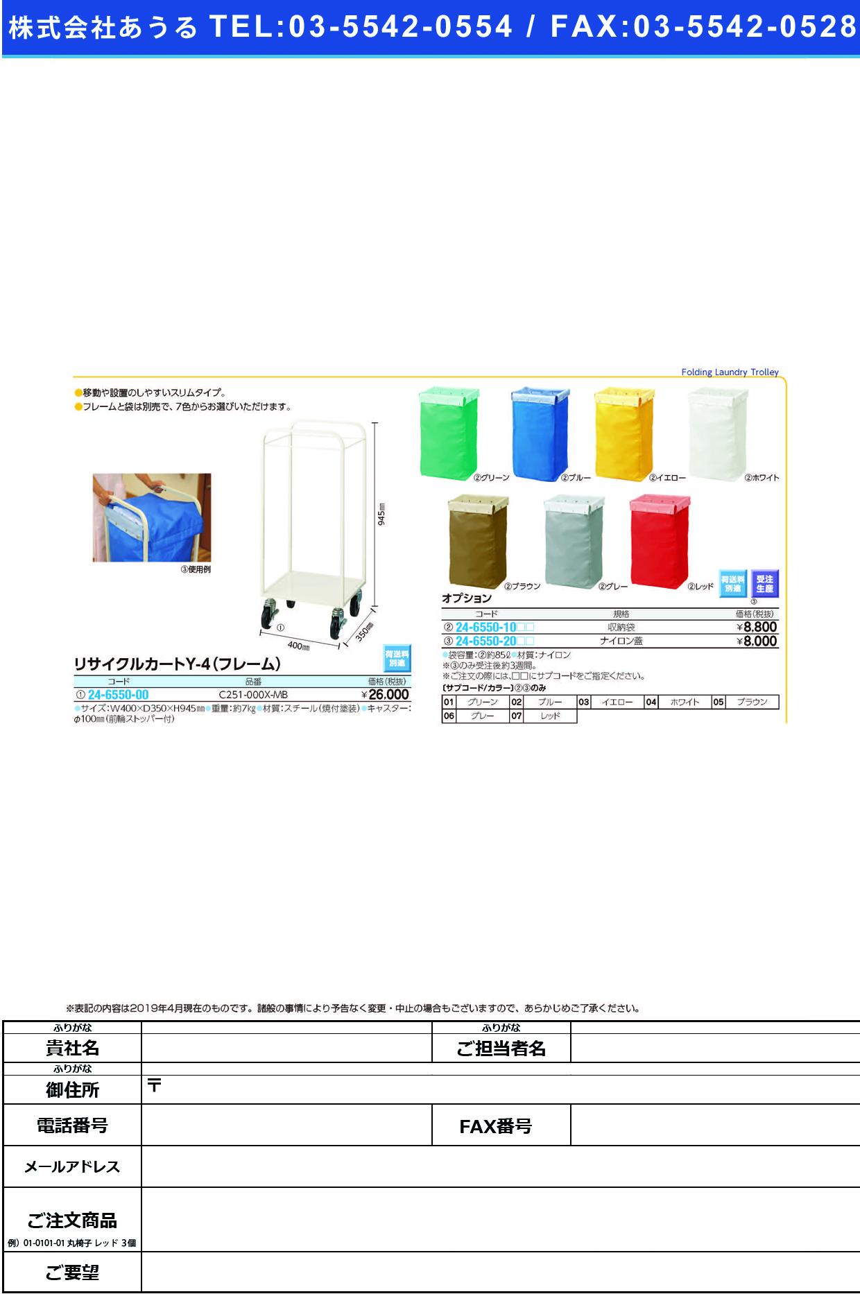 (24-6550-00)リサイクルカートY−4(フレーム) C251-000X-MB リサイクルカートY-4(フレーム)(山崎産業)【1台単位】【2019年カタログ商品】