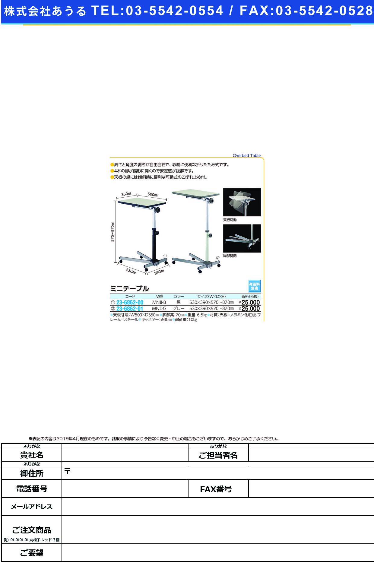 (23-6862-01)ミニテーブル MN2-G(グレー) ミニテーブル【1台単位】【2019年カタログ商品】