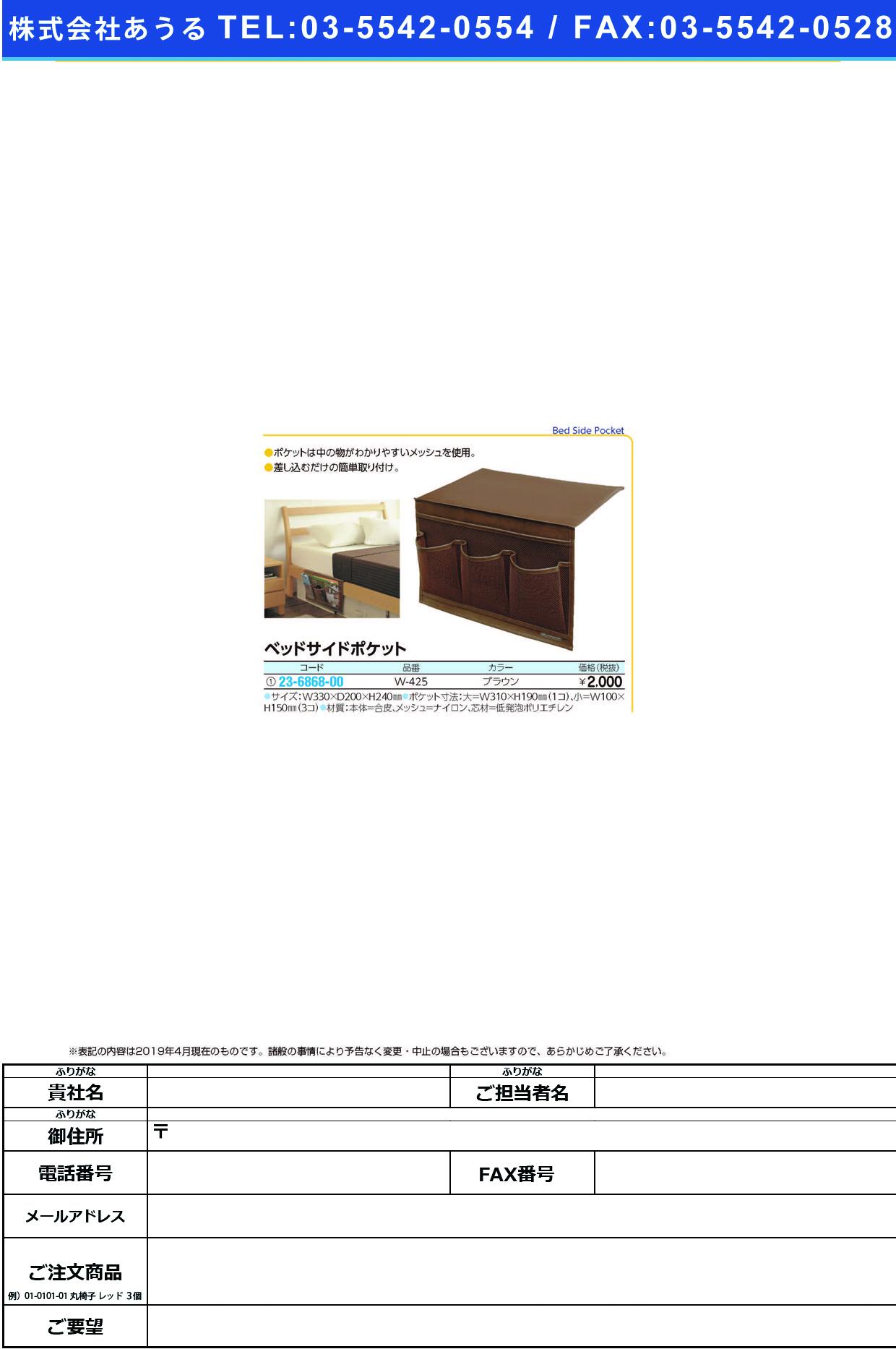 (23-6868-00)ベッドサイドポケット W-425(ブラウン) ベッドサイドポケット【1個単位】【2019年カタログ商品】