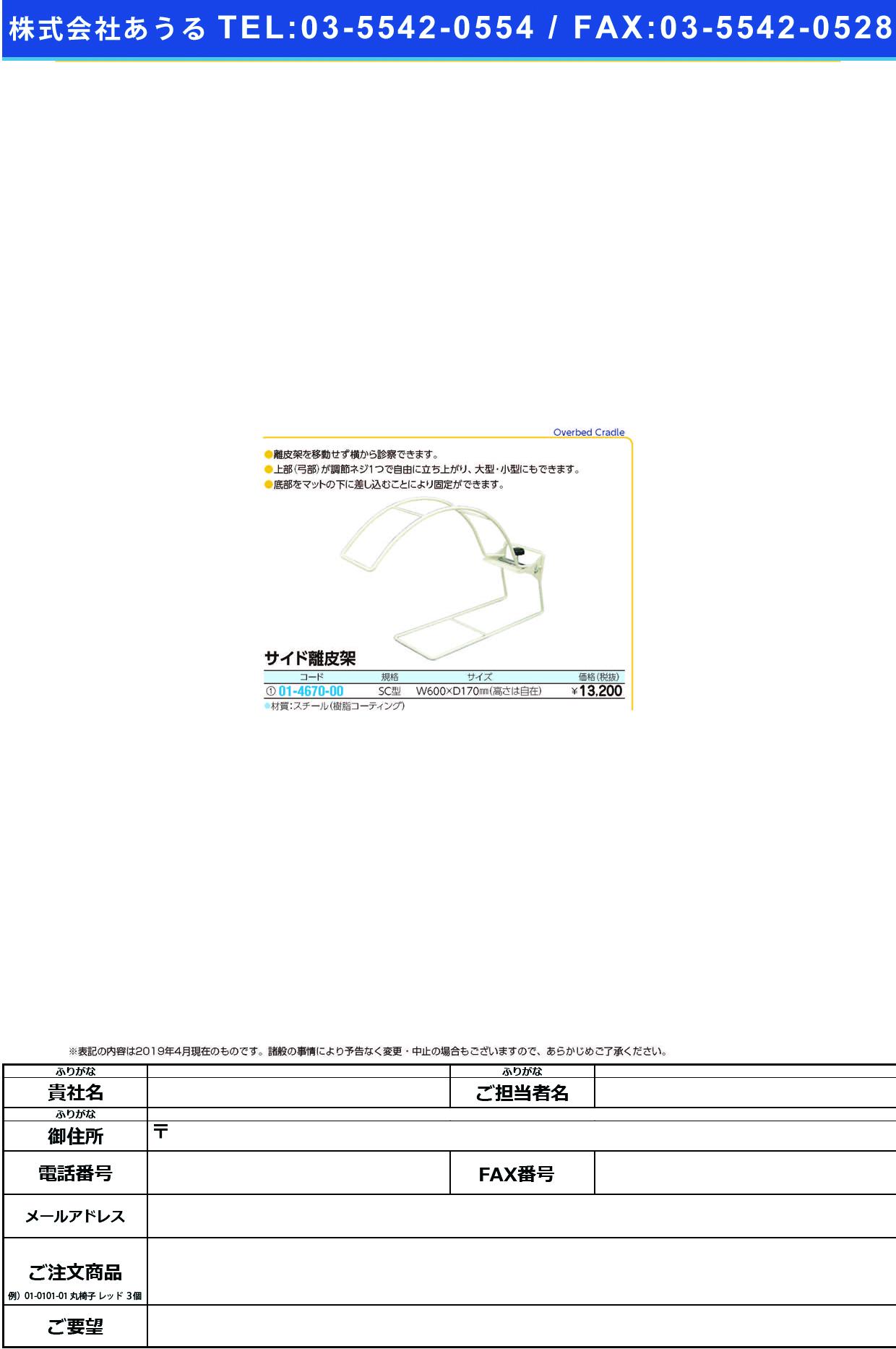 (01-4670-00)サイド離皮架(SC) W600XD170MM サイドリヒカ(SC)【1個単位】【2019年カタログ商品】