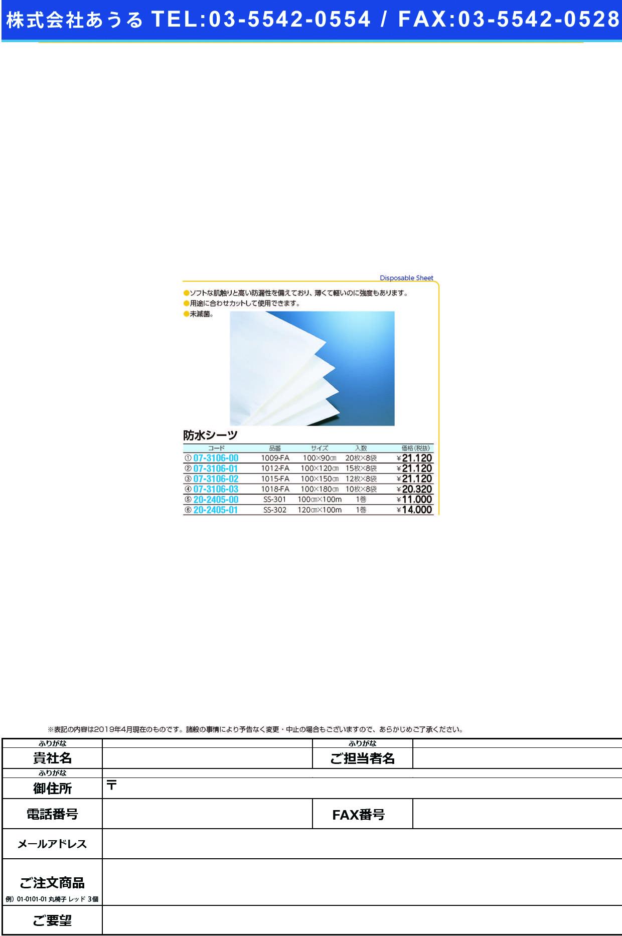 (20-2405-01)防水シーツ(未滅菌) SS-302(120CMX100M) ボウスイシーツ(ミメッキン)(バイリーンクリエイト)【1巻単位】【2019年カタログ商品】