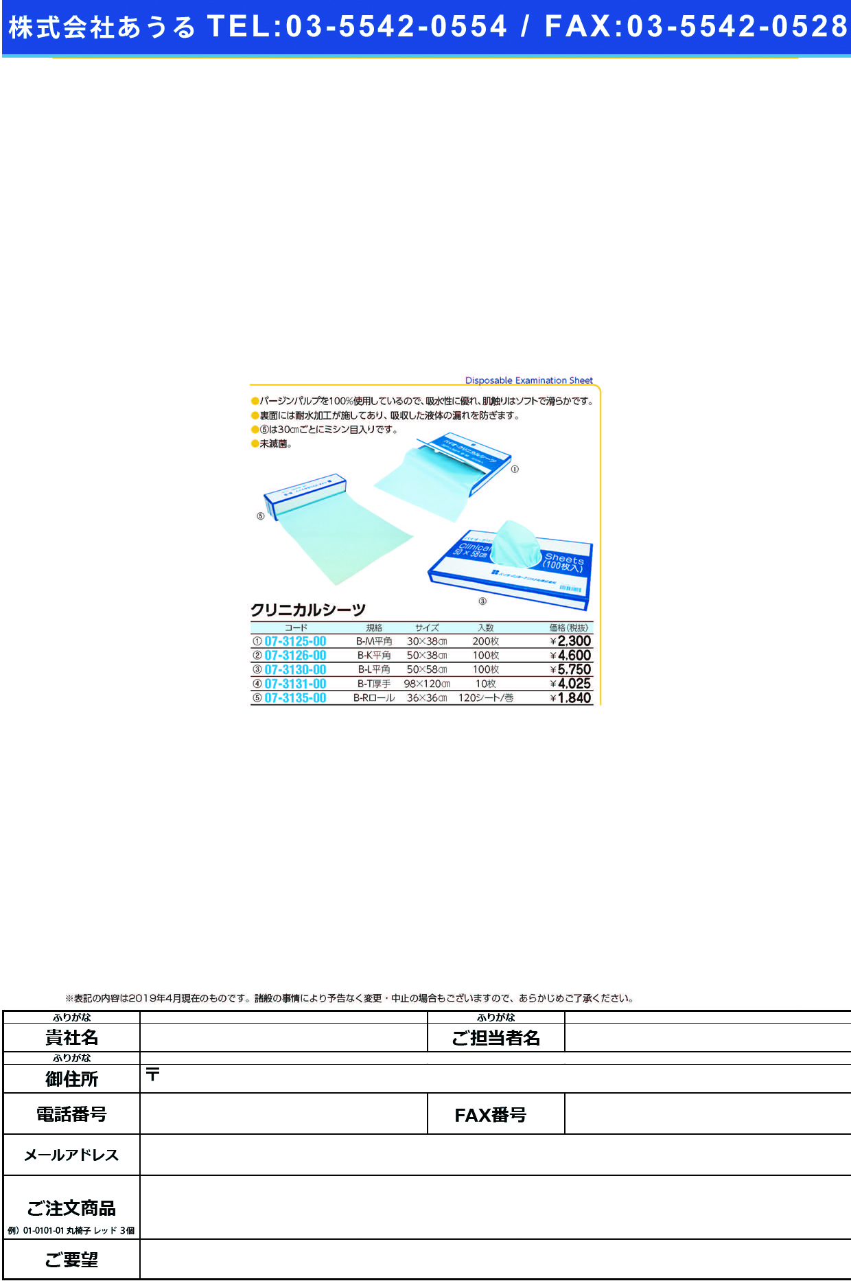 (07-3130-00)クリニカルシーツ(B−L平角) 50X58CM(100マイイリ) クリニカルシーツ【1箱単位】【2019年カタログ商品】