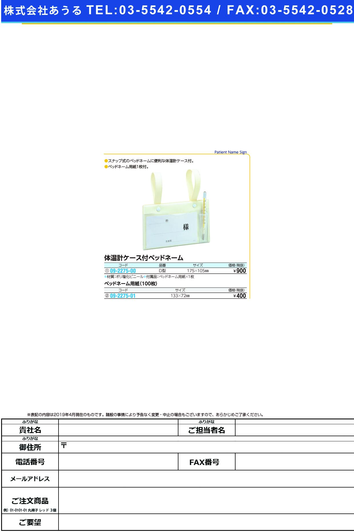 (09-2275-00)ベッドネームD型(体温計ケース付) 2031-04 ベッドネームDガタ(タイオンケイケ【1個単位】【2019年カタログ商品】