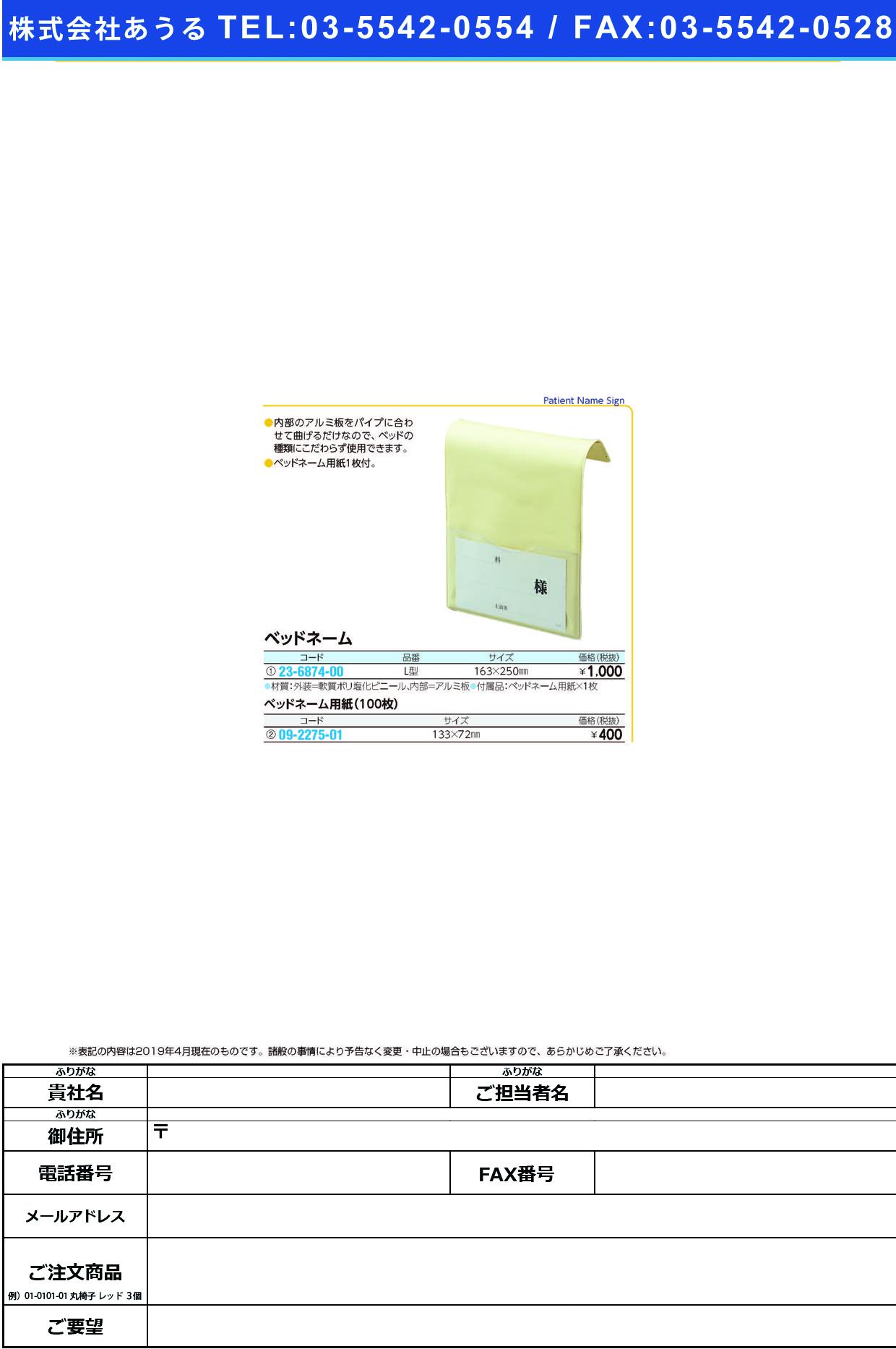 (23-6874-00)ベッドネームL型(用紙付)アイボリー 2031-06(163X250MM) ベッドネームLガタ(ヨウシツキ)【1枚単位】【2019年カタログ商品】