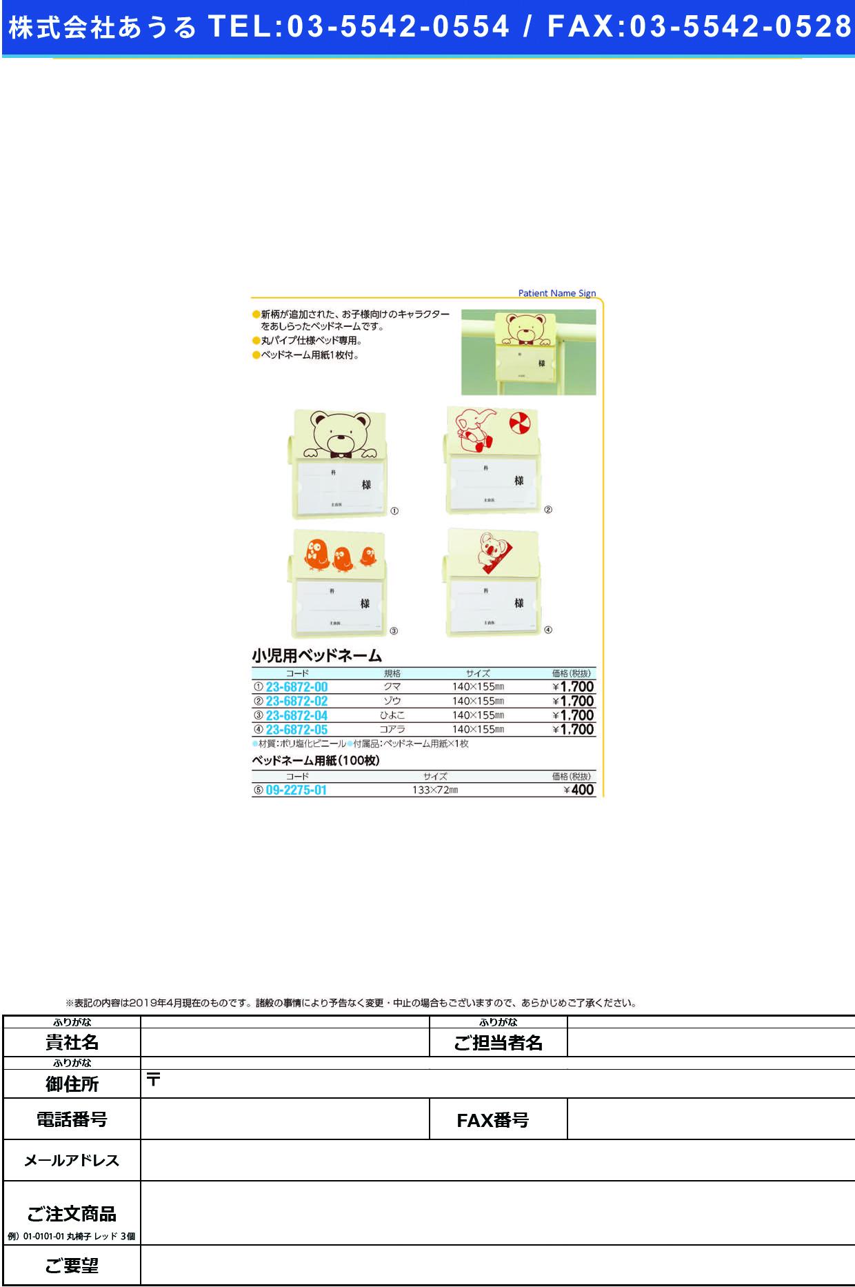 (23-6872-00)ベッドネーム小児P型 クマ ベッドネームショウニPガタ【1枚単位】【2019年カタログ商品】