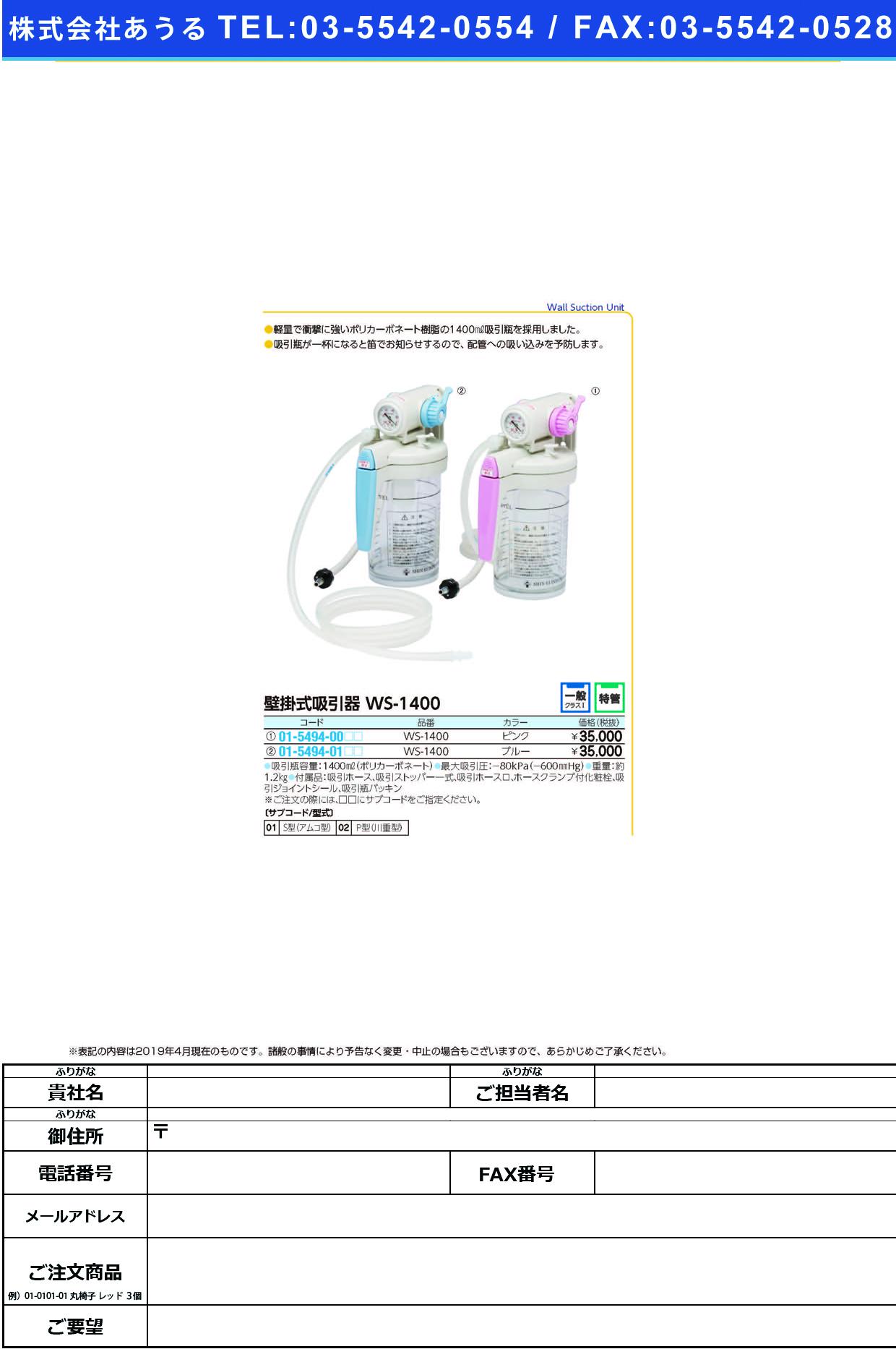 (01-5494-01)壁掛式吸引器 WS-1400(ブルー) カベカケシキキュウインキ S型(アムコ)(新鋭工業)【1台単位】【2019年カタログ商品】