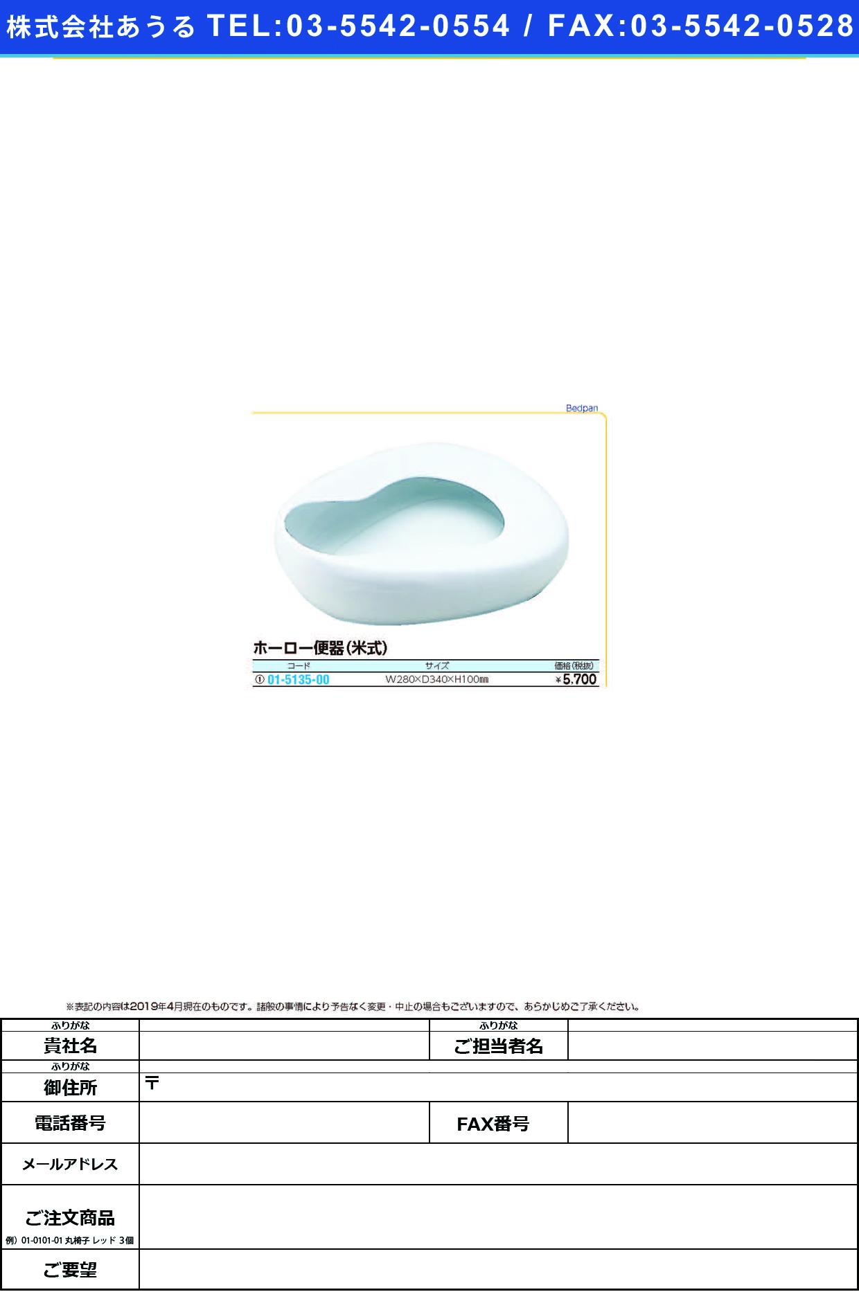 (01-5135-00)米式便器(ホーロー製) OM810-01 ベイシキベンキ【1個単位】【2019年カタログ商品】