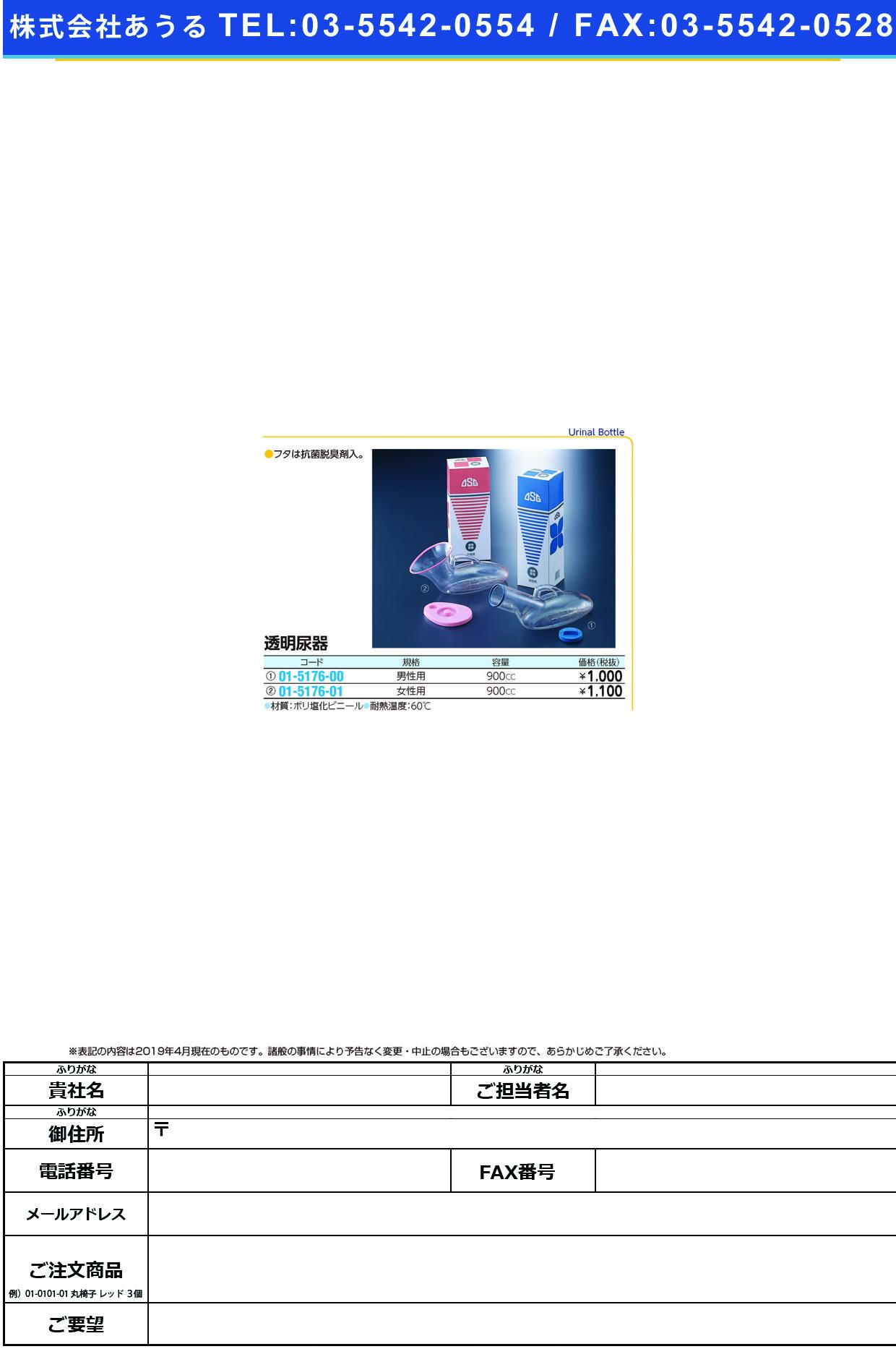 (01-5176-01)OSG透明尿器(女性用) 900ML OSGトウメイニョウキ(ジョセイヨウ)【1個単位】【2019年カタログ商品】