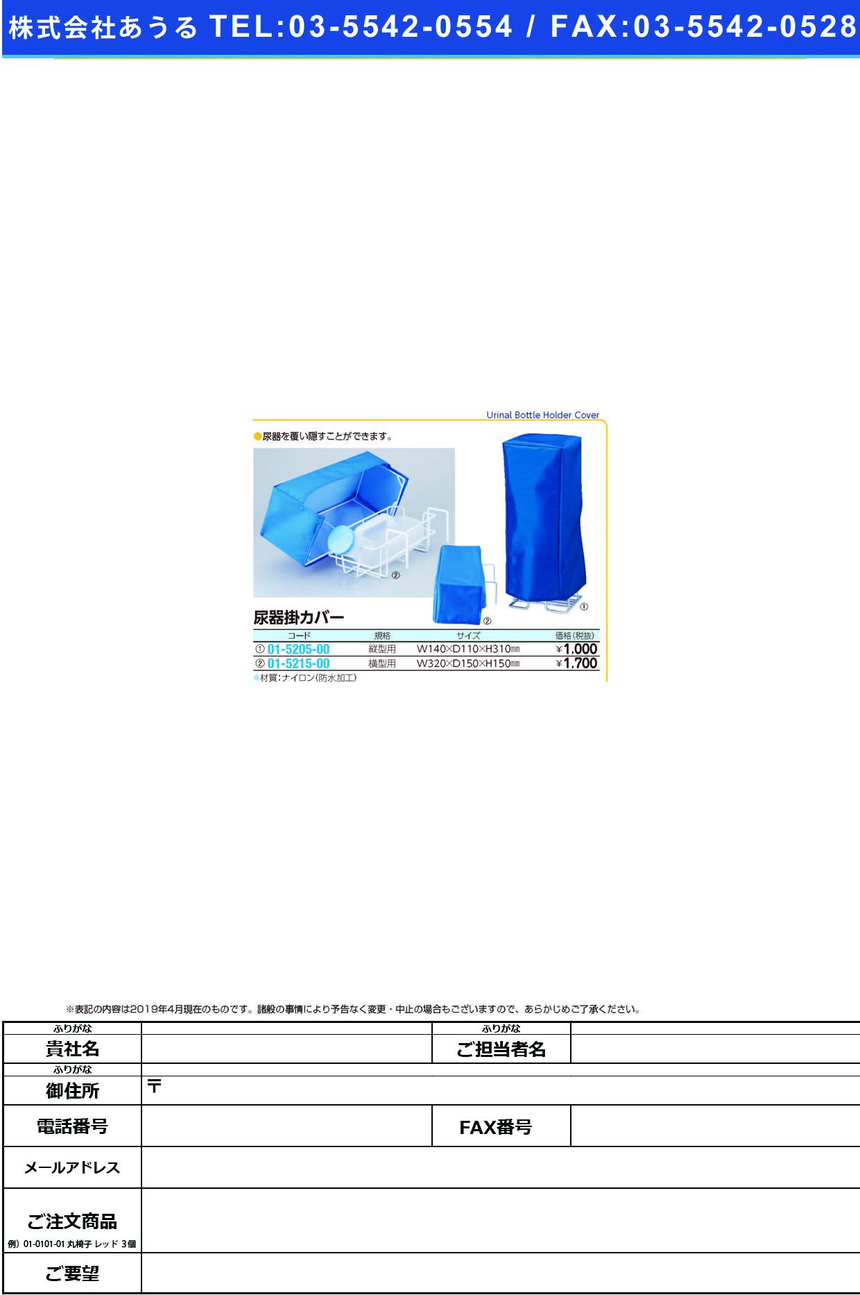 (01-5215-00)尿器掛カバー(横型用)  ニョウキカケカバー【1枚単位】【2019年カタログ商品】