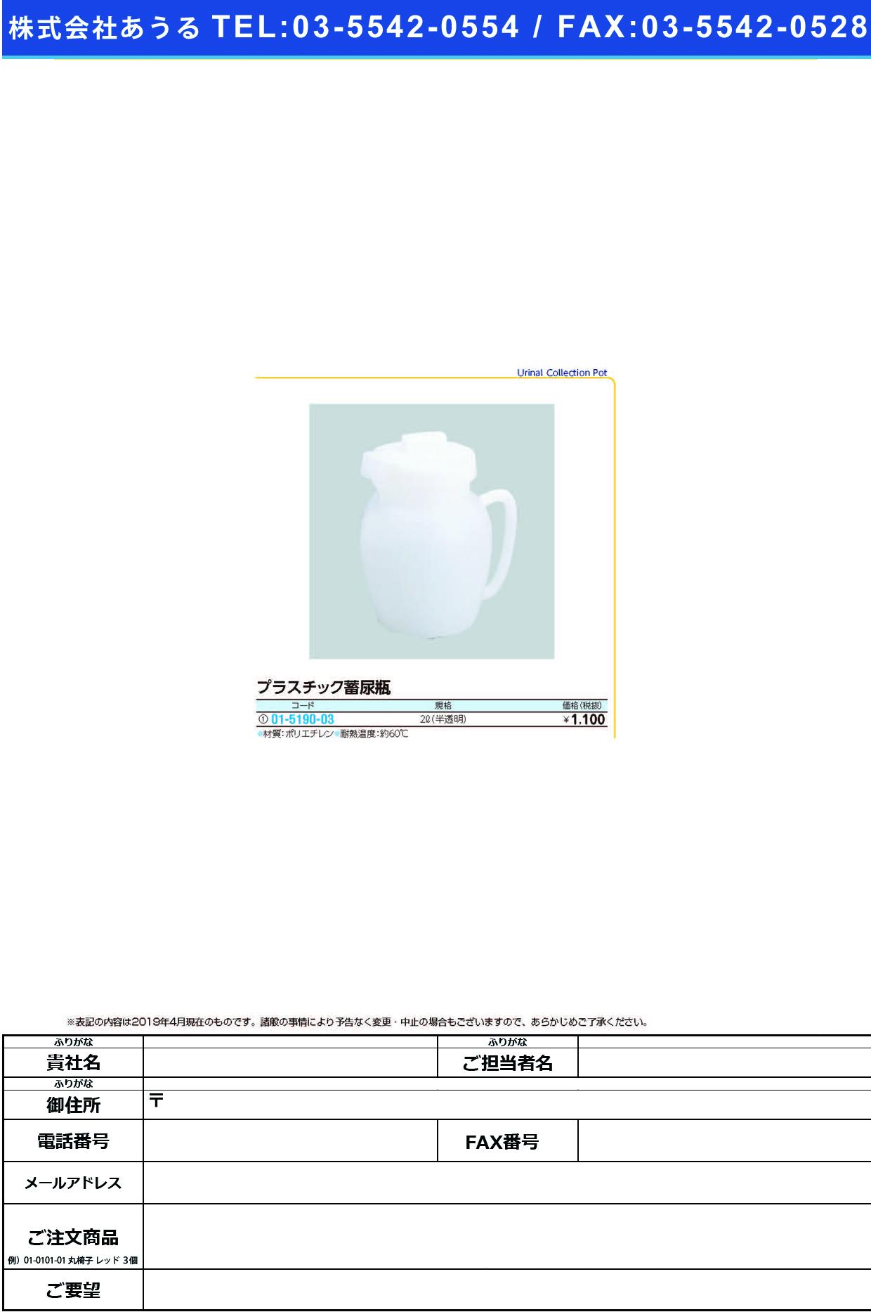 (01-5190-03)プラスチック蓄尿瓶(半透明・PE製) 2L プラスチックチクニョウビン(PE)【1個単位】【2019年カタログ商品】
