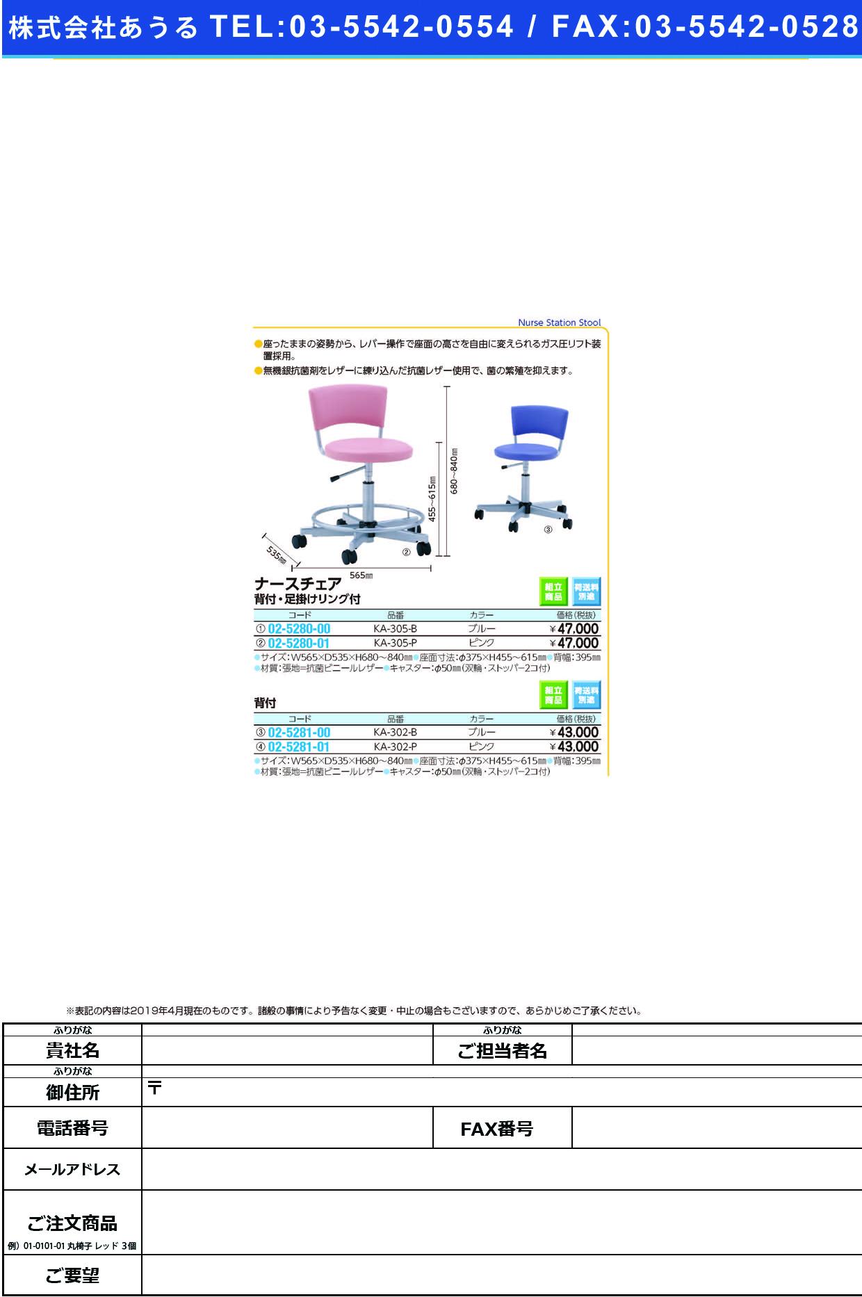 (02-5281-00)ナースステーションチェア KA-302-B(ブルー) KA302B(ケルン)【1台単位】【2019年カタログ商品】