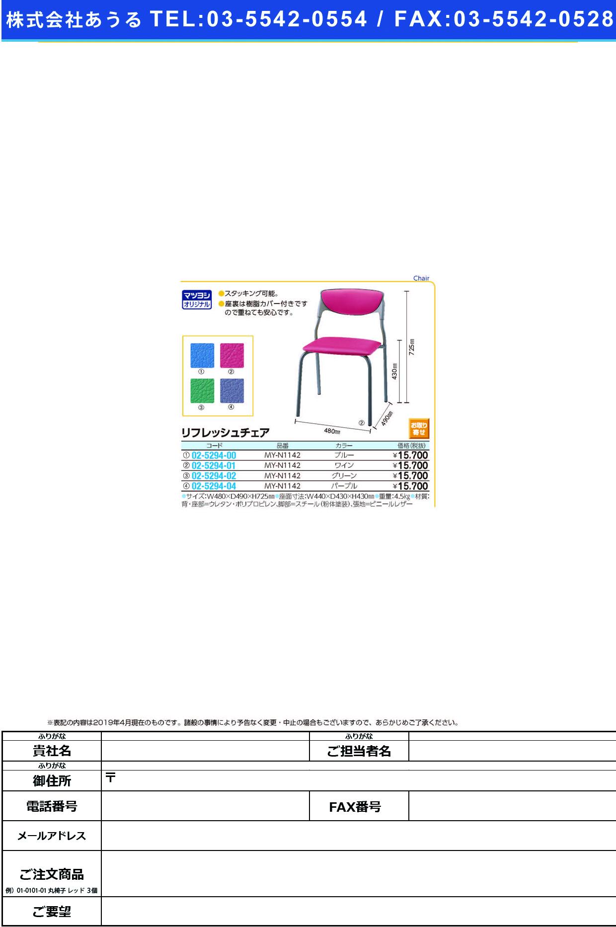 (02-5294-04)リフレッシュチェア MY-N1142(パープル) リフレッシュチェア(ノーリツイス)【1台単位】【2019年カタログ商品】